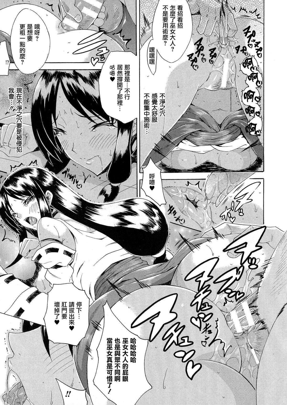 Kachiki na Onna ga Buzama na Ahegao o Sarasu Made 135