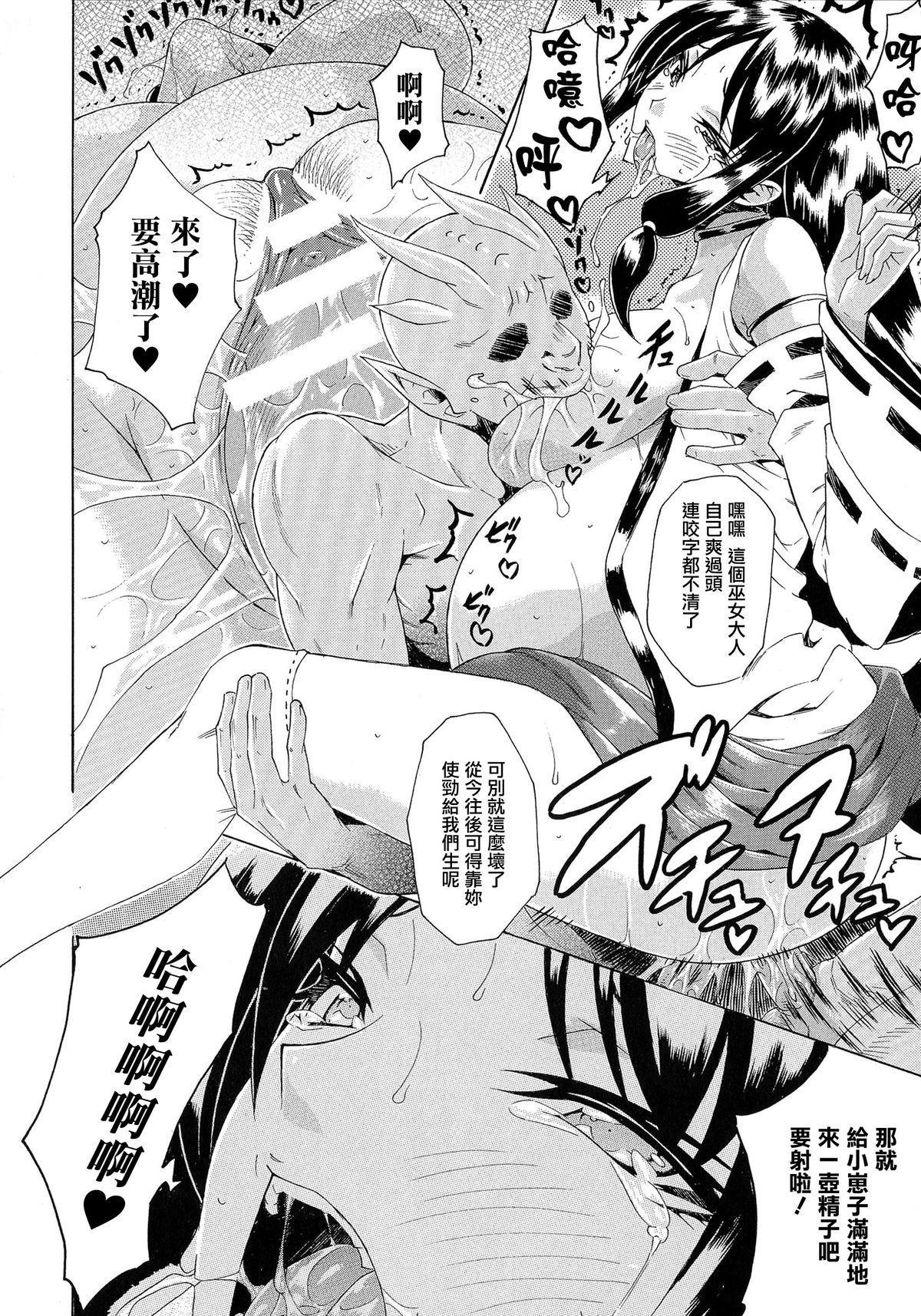 Kachiki na Onna ga Buzama na Ahegao o Sarasu Made 138