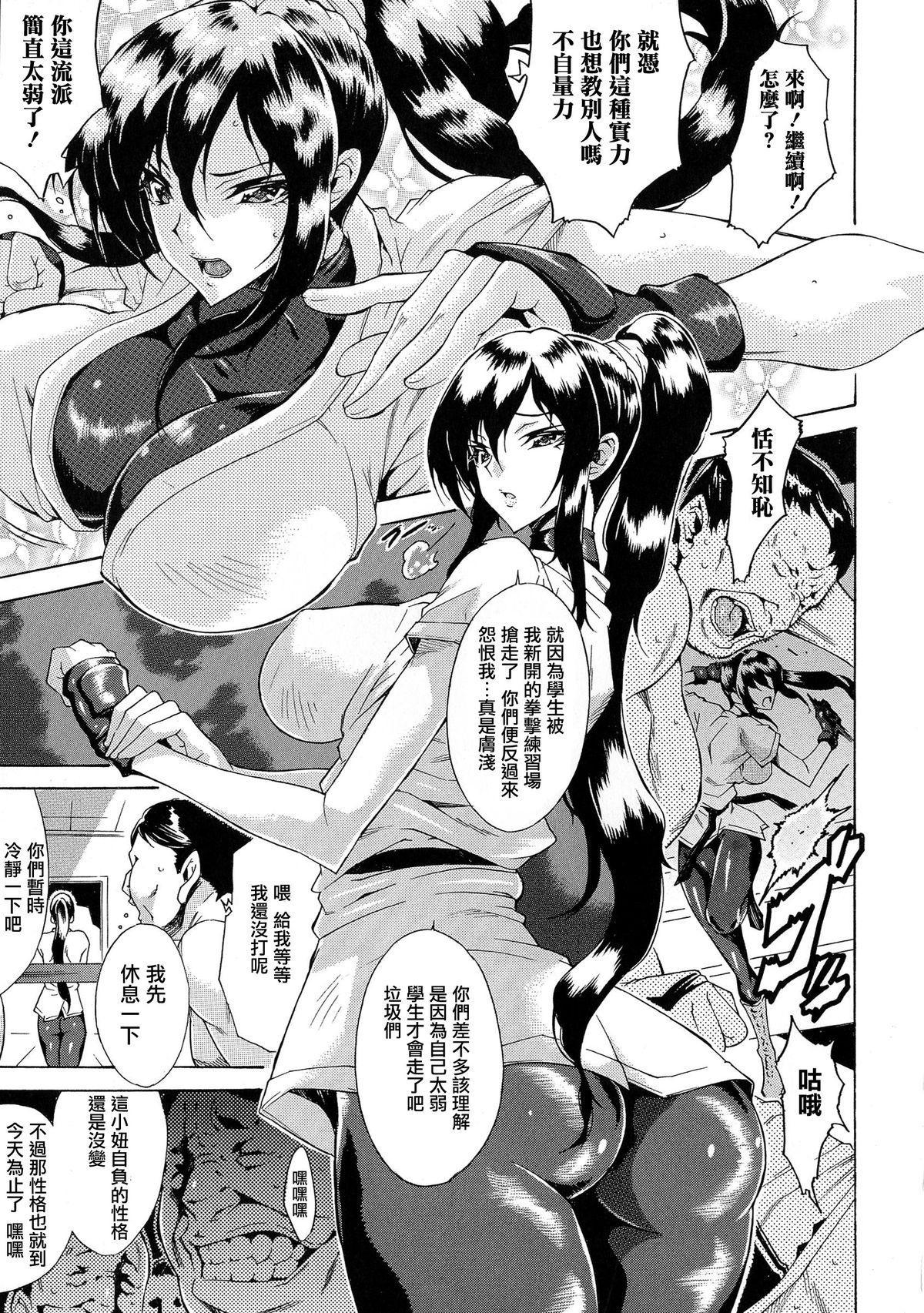 Kachiki na Onna ga Buzama na Ahegao o Sarasu Made 141