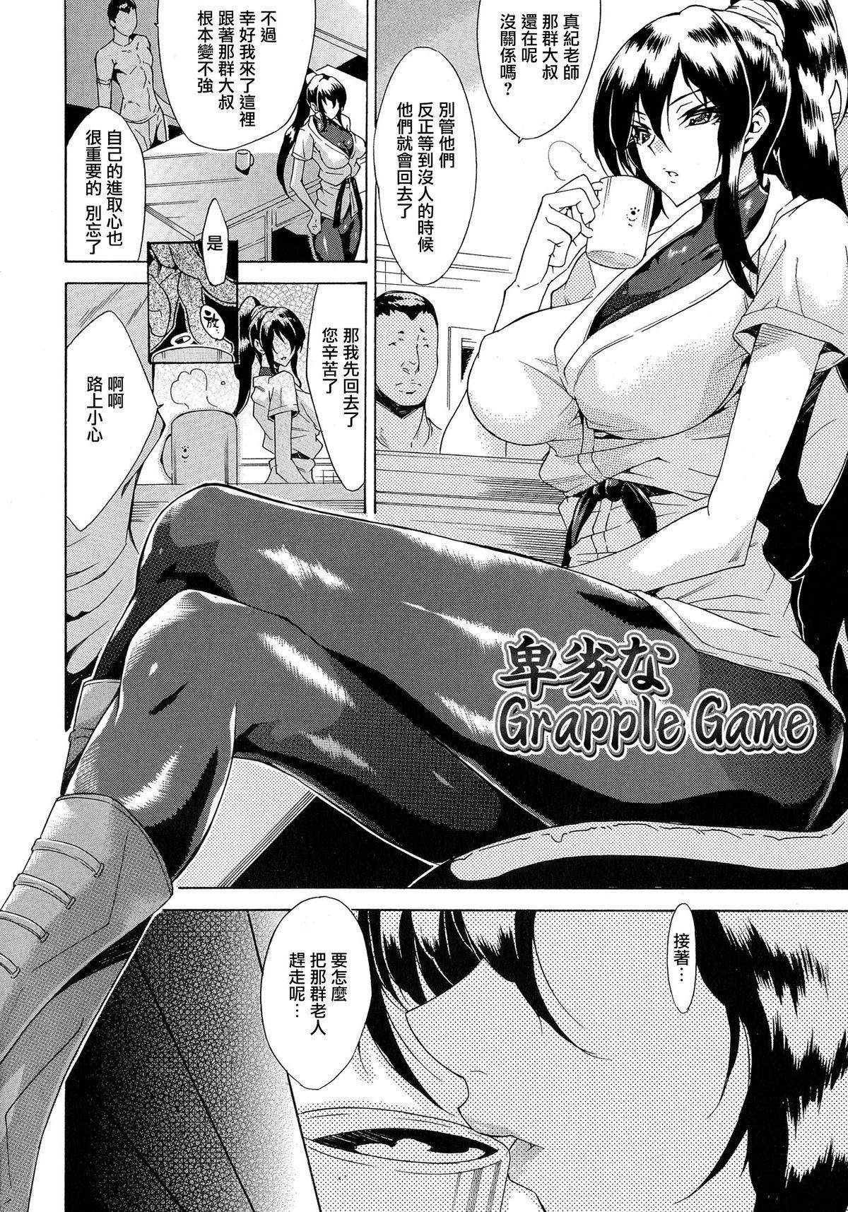 Kachiki na Onna ga Buzama na Ahegao o Sarasu Made 142