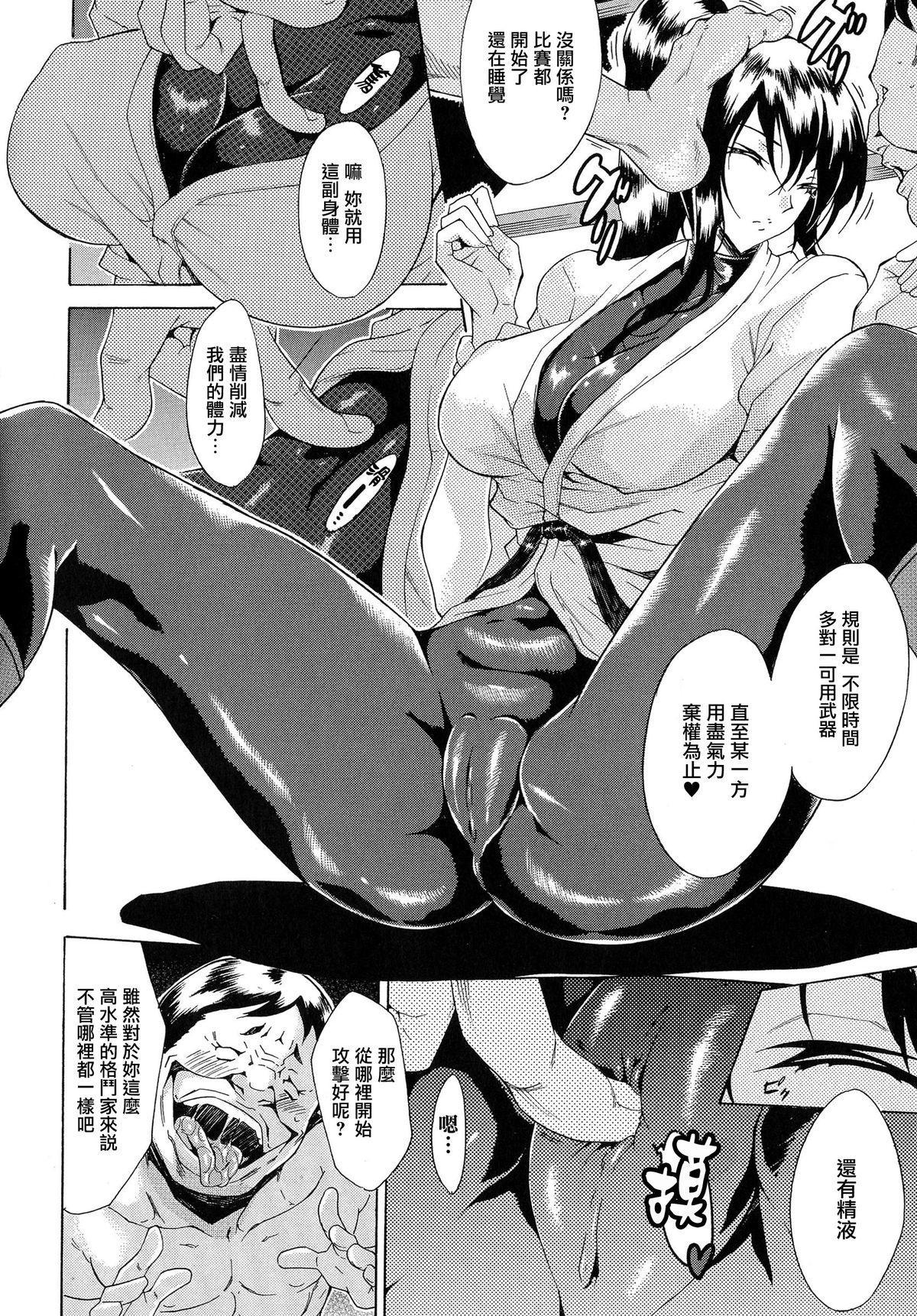 Kachiki na Onna ga Buzama na Ahegao o Sarasu Made 144
