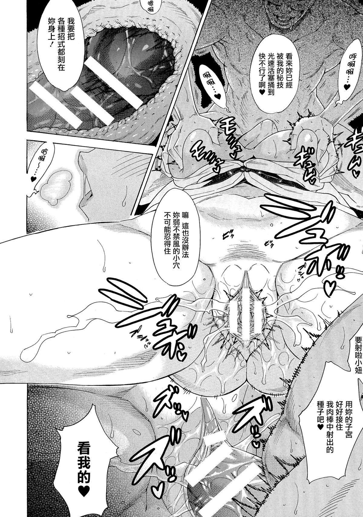 Kachiki na Onna ga Buzama na Ahegao o Sarasu Made 154
