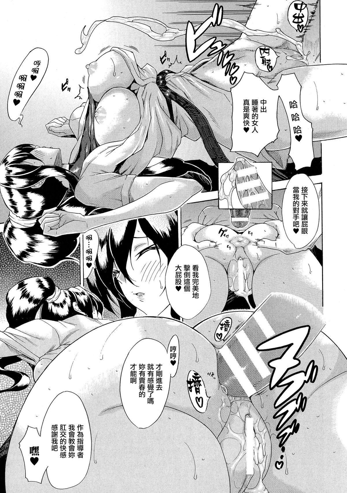 Kachiki na Onna ga Buzama na Ahegao o Sarasu Made 155