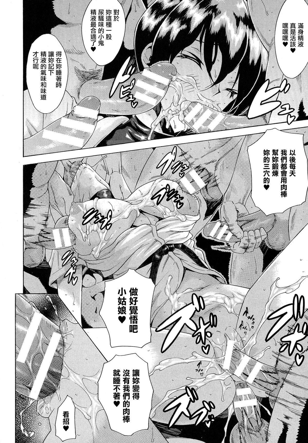 Kachiki na Onna ga Buzama na Ahegao o Sarasu Made 158