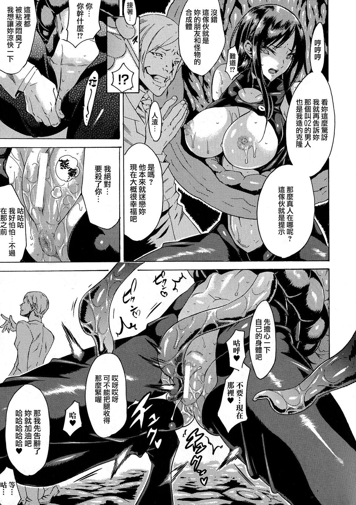 Kachiki na Onna ga Buzama na Ahegao o Sarasu Made 15