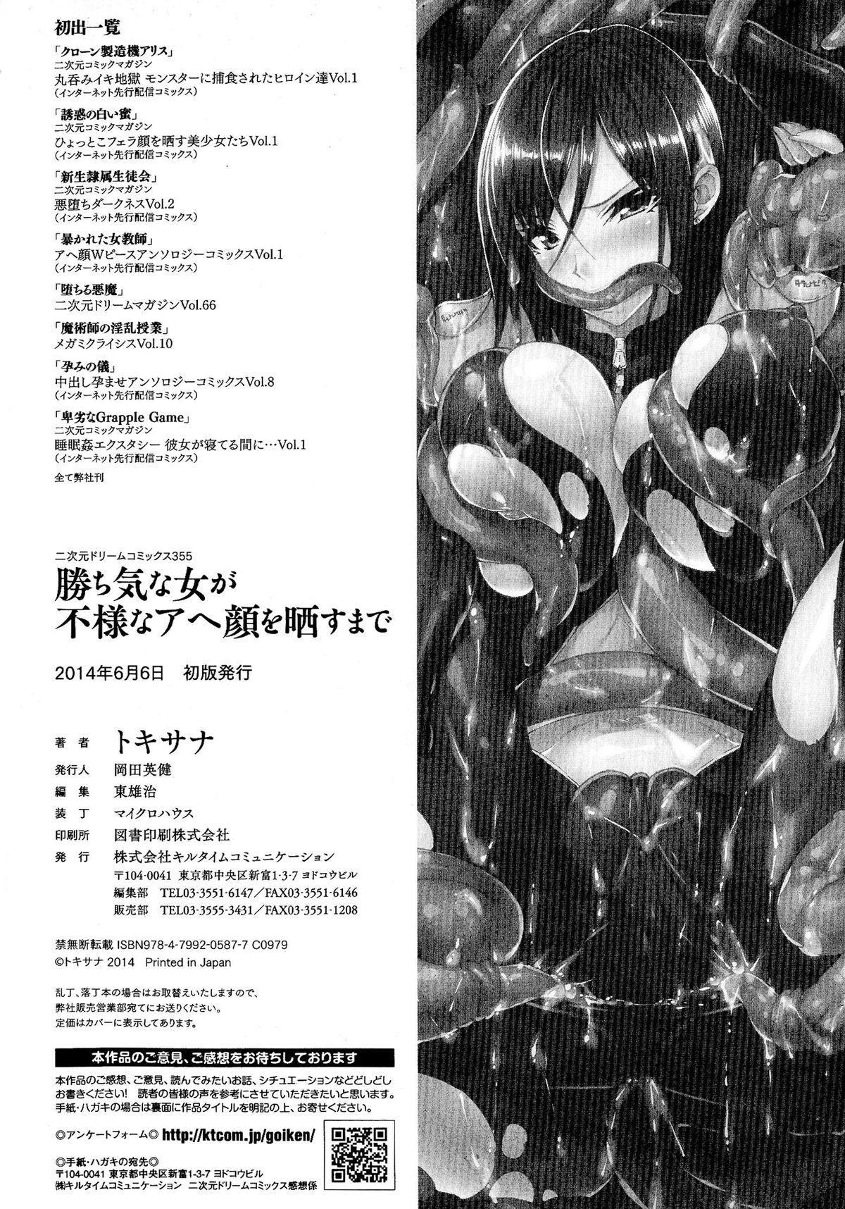 Kachiki na Onna ga Buzama na Ahegao o Sarasu Made 162