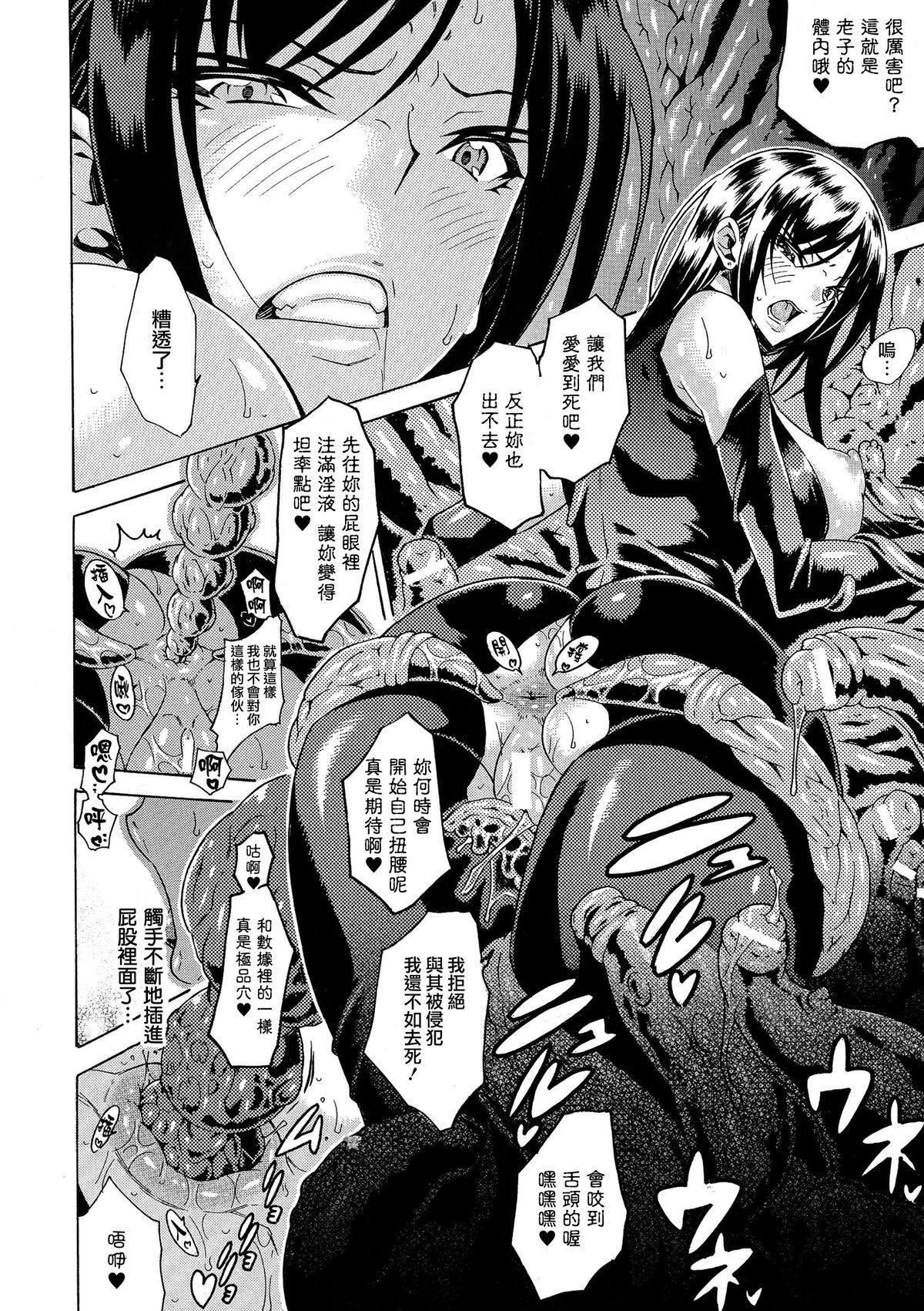 Kachiki na Onna ga Buzama na Ahegao o Sarasu Made 18