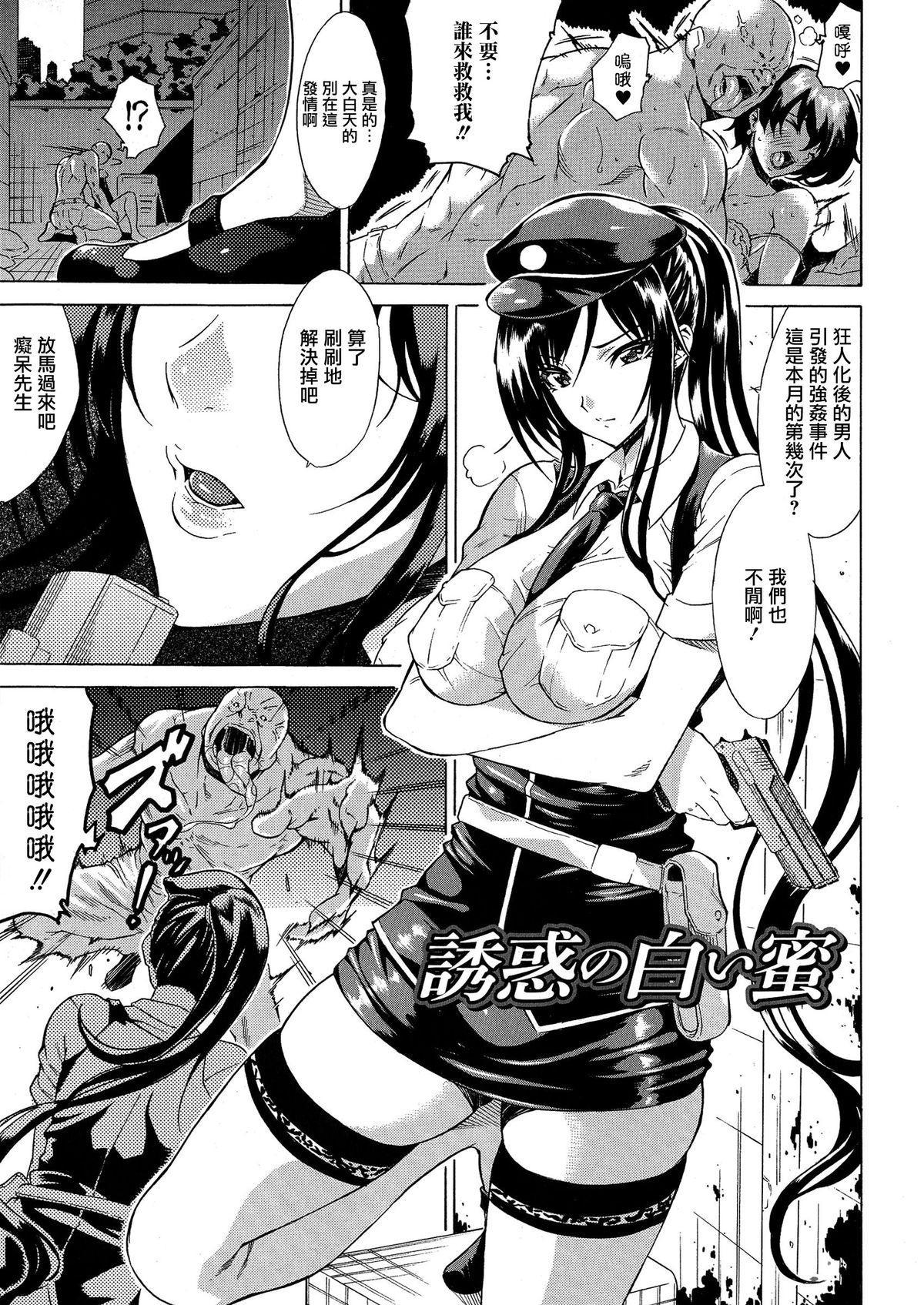 Kachiki na Onna ga Buzama na Ahegao o Sarasu Made 25