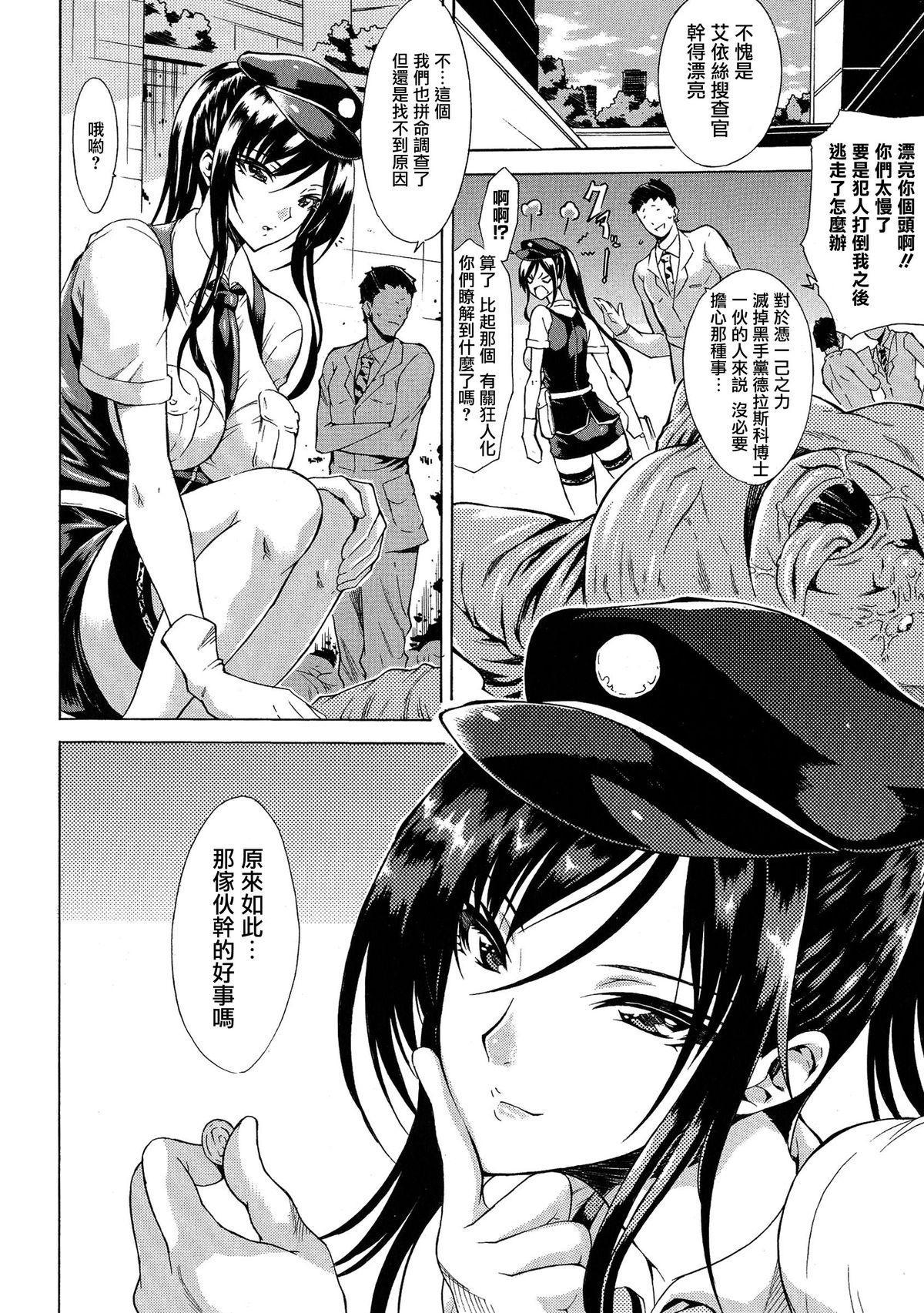 Kachiki na Onna ga Buzama na Ahegao o Sarasu Made 26