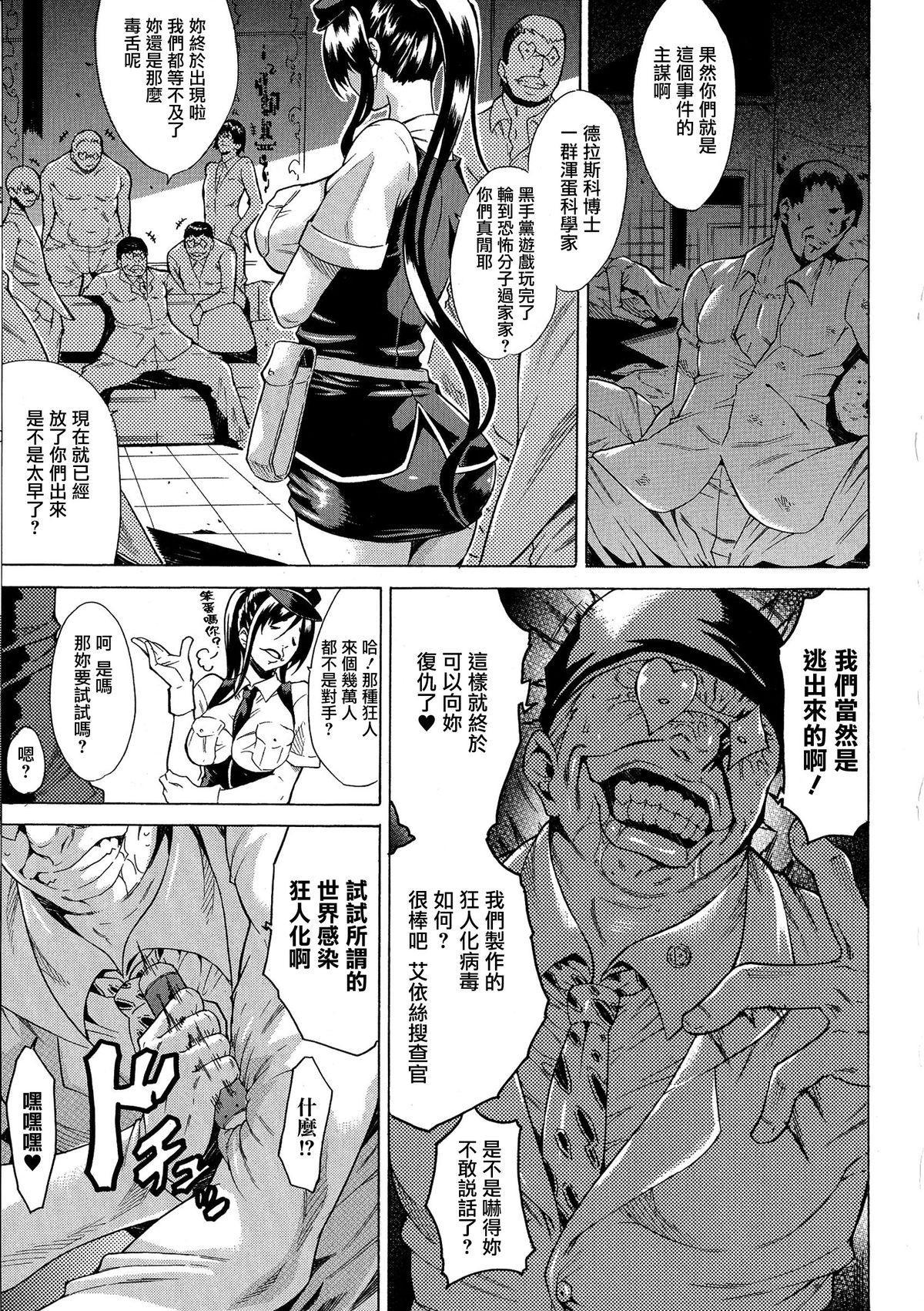 Kachiki na Onna ga Buzama na Ahegao o Sarasu Made 27
