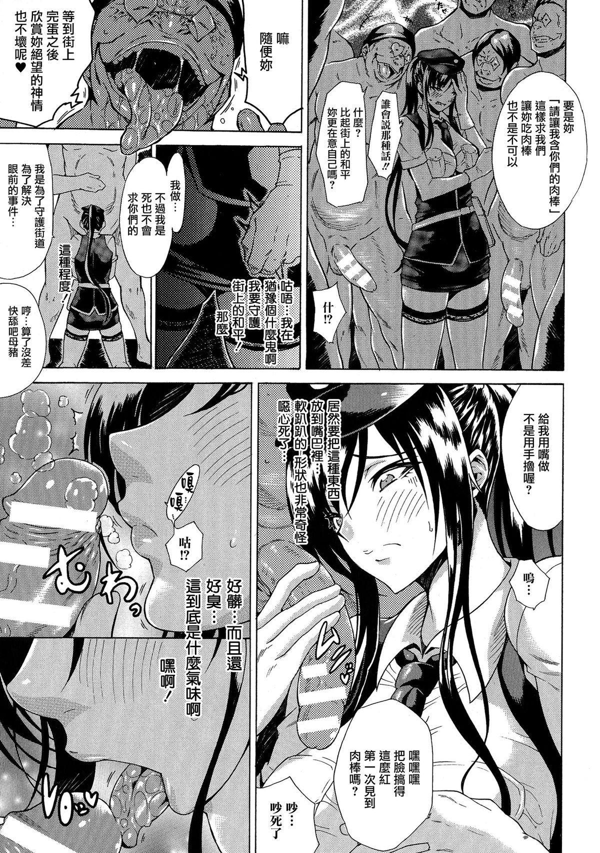 Kachiki na Onna ga Buzama na Ahegao o Sarasu Made 29