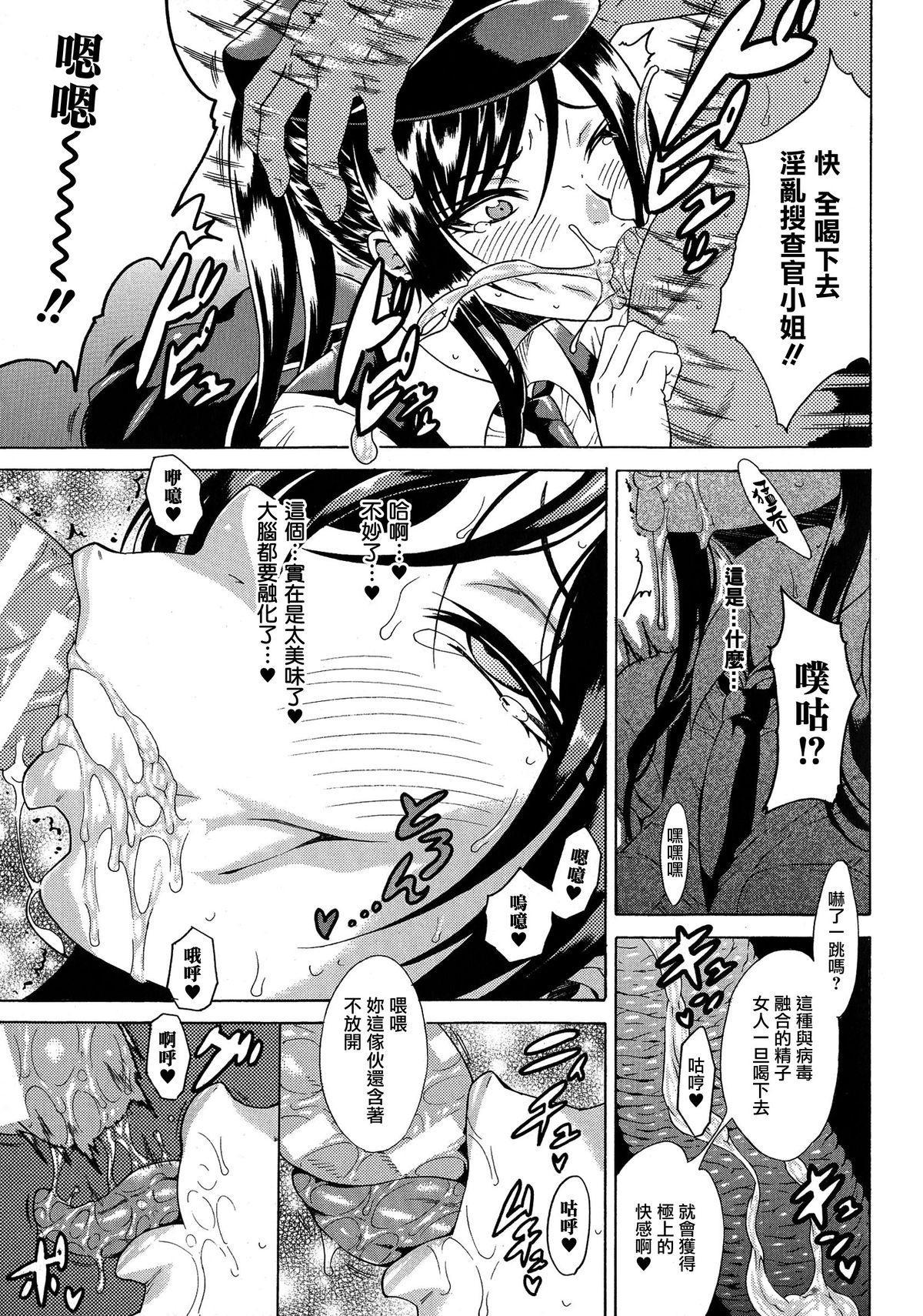 Kachiki na Onna ga Buzama na Ahegao o Sarasu Made 33