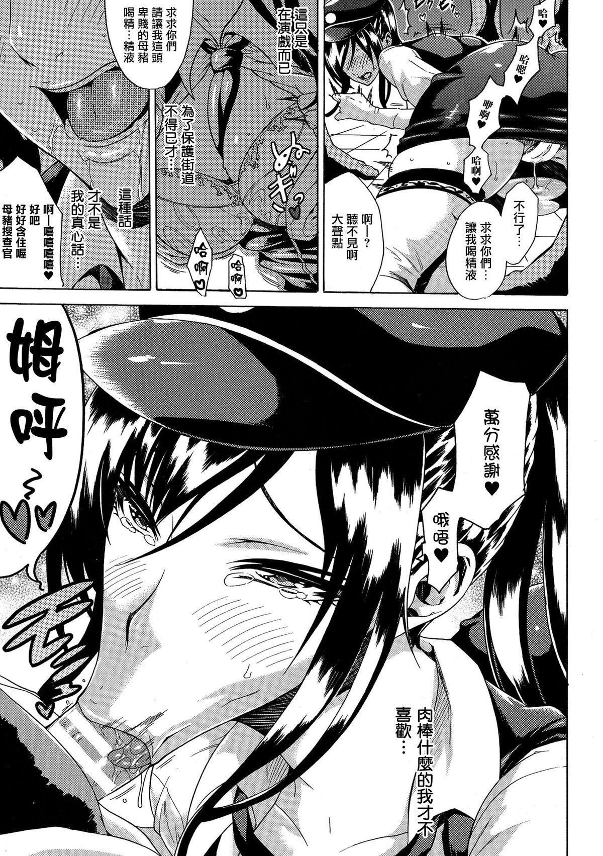 Kachiki na Onna ga Buzama na Ahegao o Sarasu Made 37