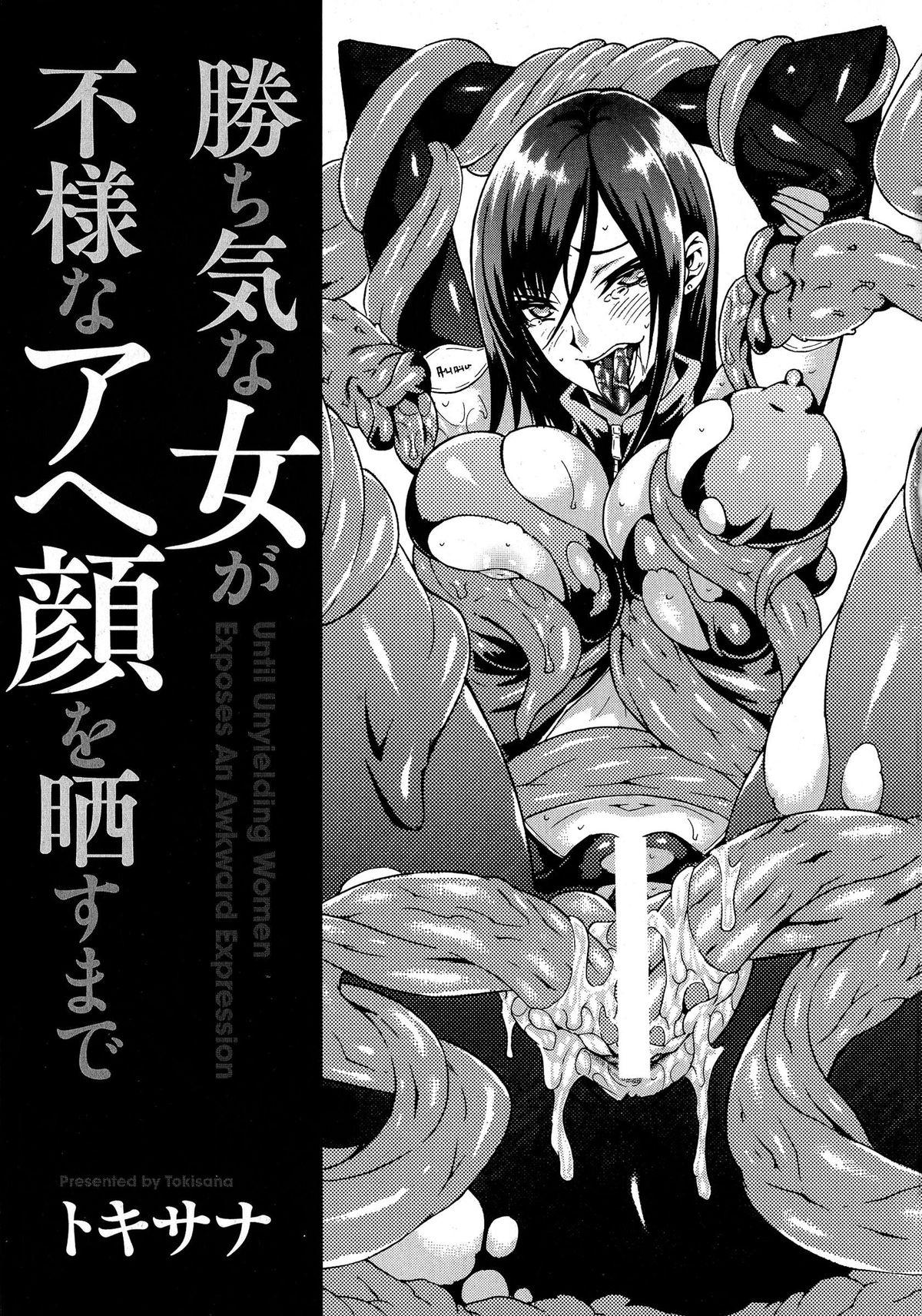 Kachiki na Onna ga Buzama na Ahegao o Sarasu Made 3