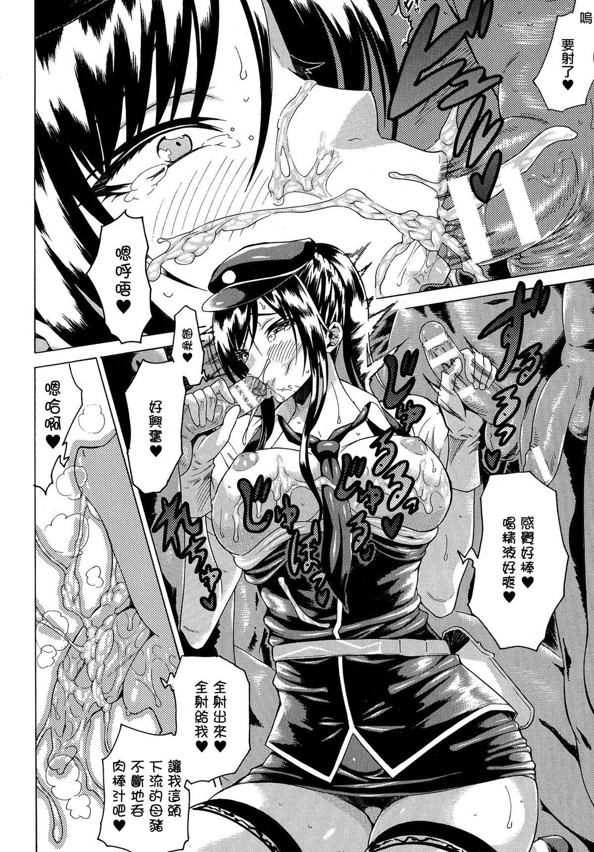 Kachiki na Onna ga Buzama na Ahegao o Sarasu Made 42