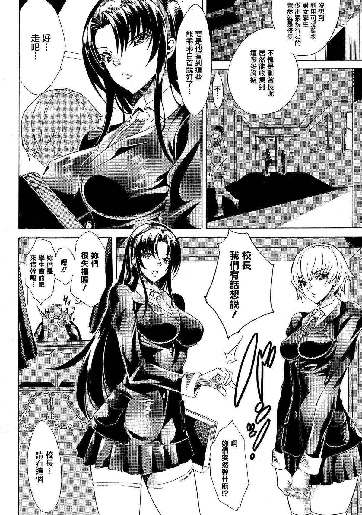 Kachiki na Onna ga Buzama na Ahegao o Sarasu Made 46