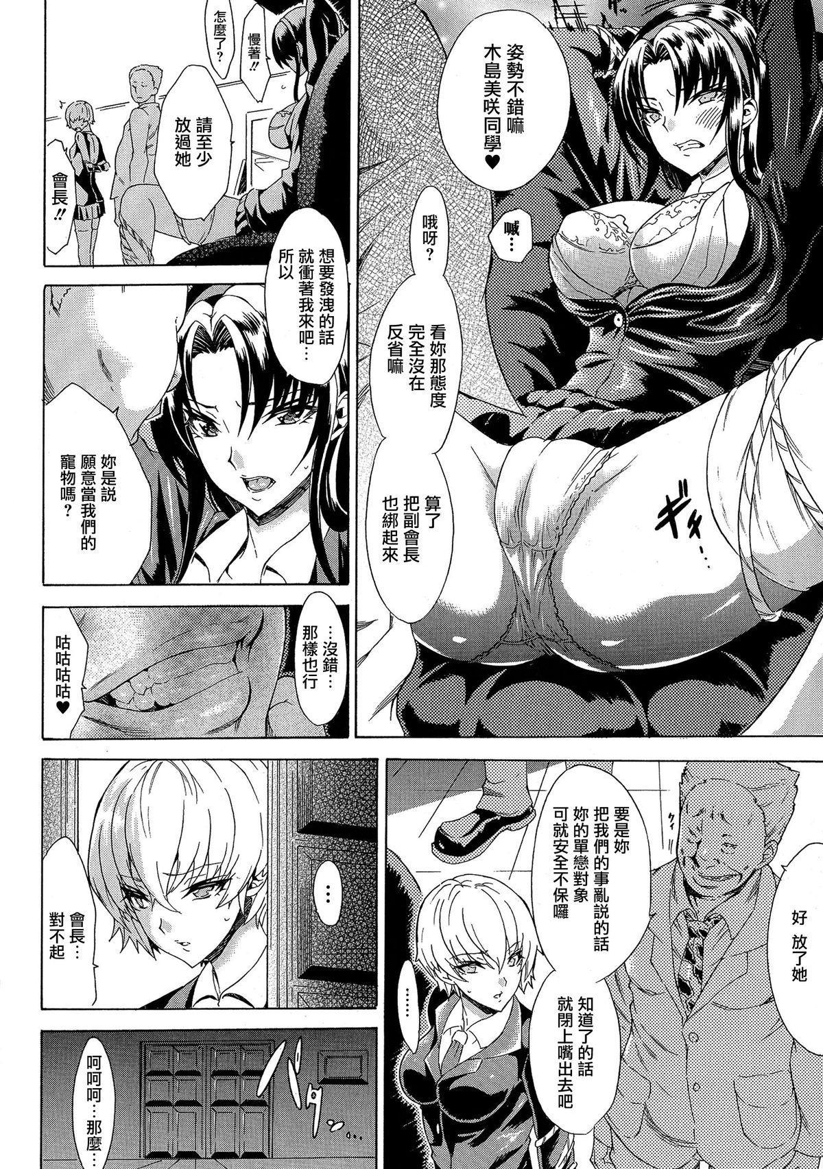 Kachiki na Onna ga Buzama na Ahegao o Sarasu Made 48