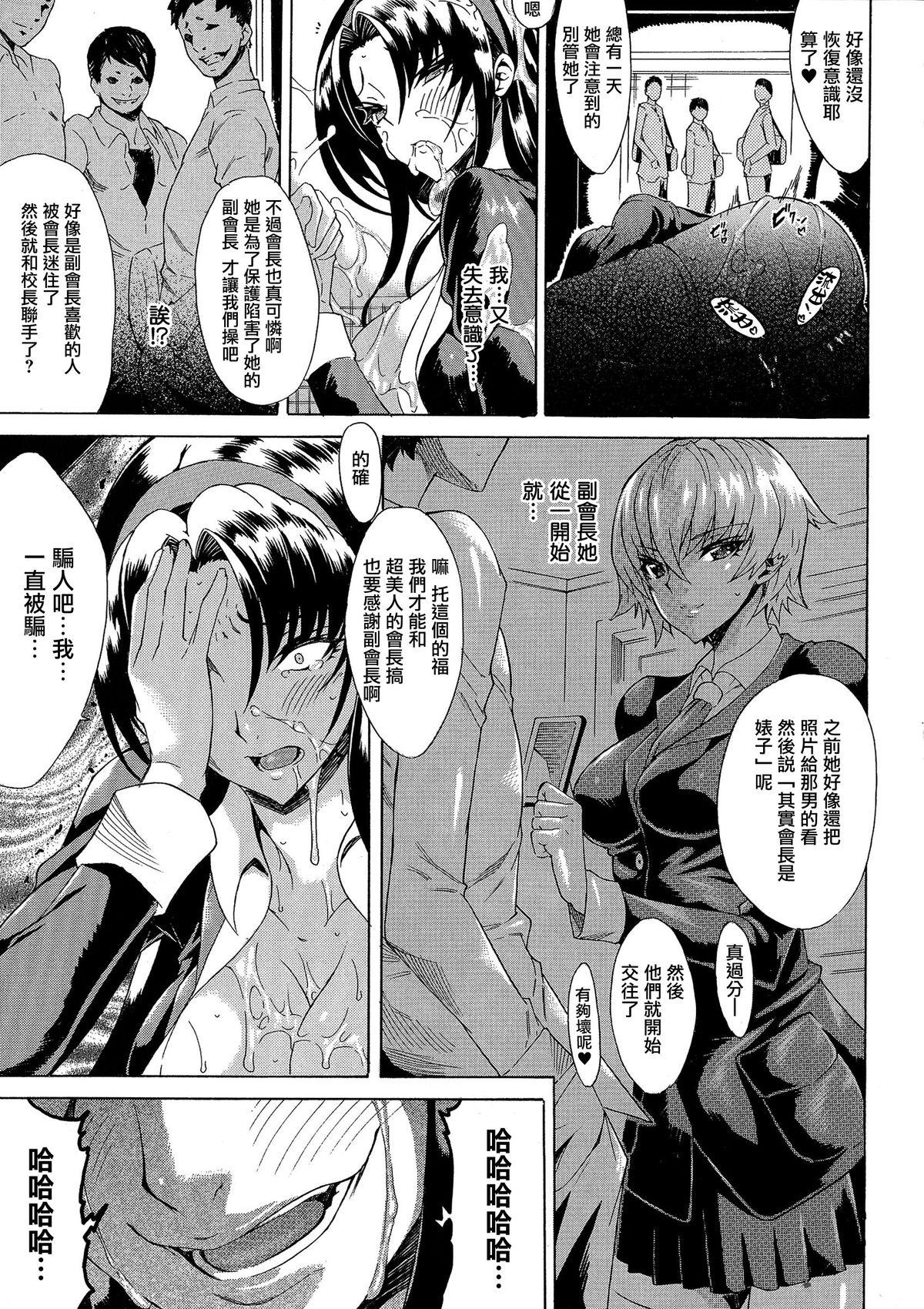 Kachiki na Onna ga Buzama na Ahegao o Sarasu Made 53
