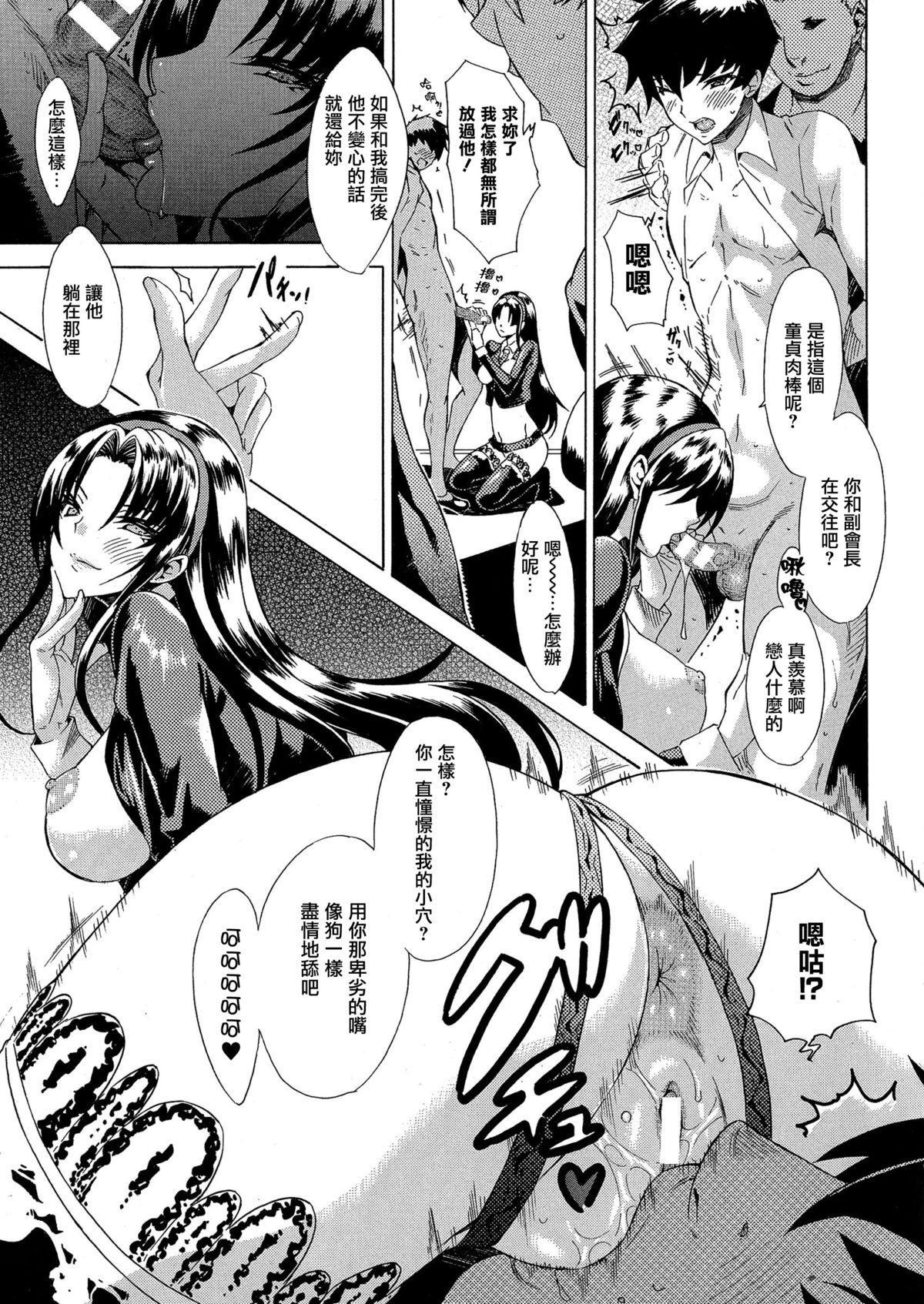 Kachiki na Onna ga Buzama na Ahegao o Sarasu Made 55