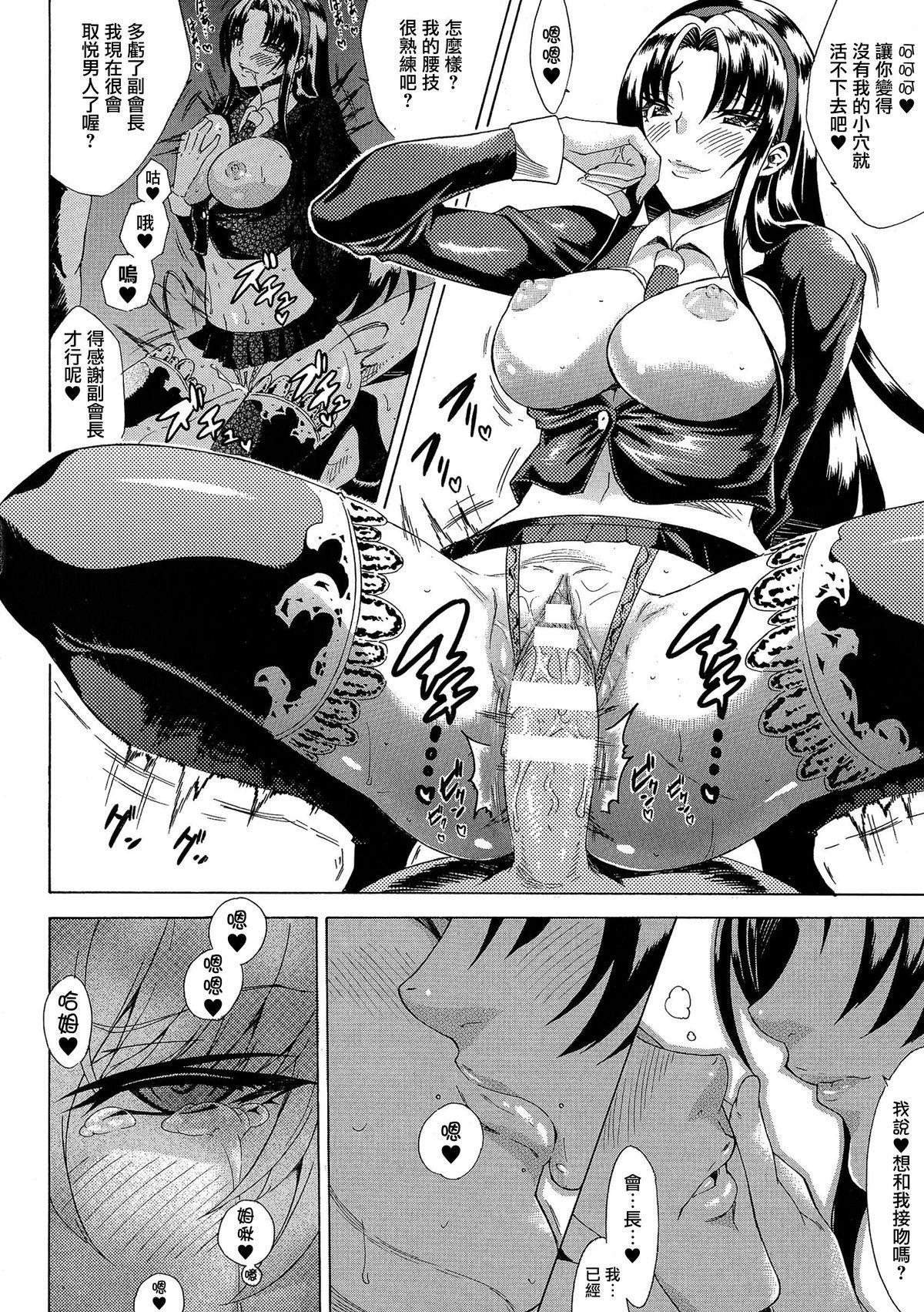 Kachiki na Onna ga Buzama na Ahegao o Sarasu Made 58