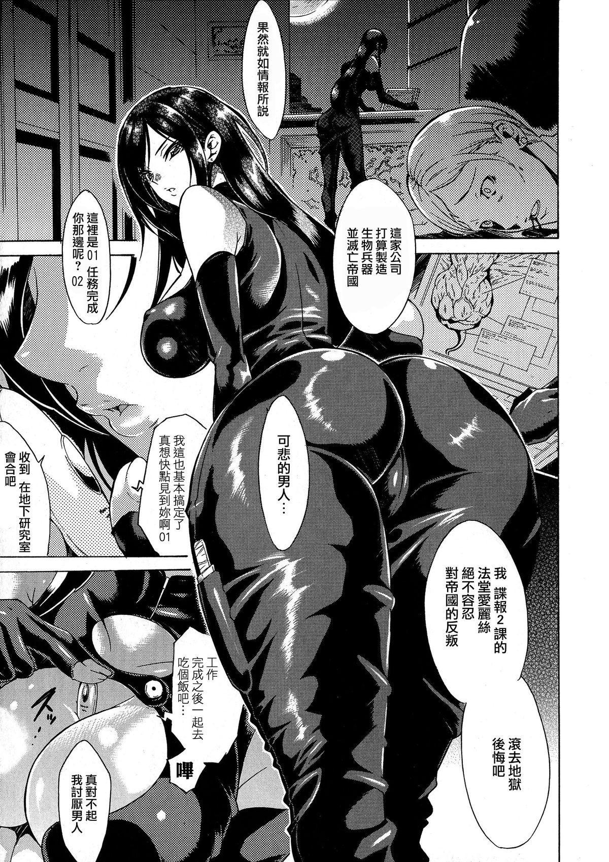 Kachiki na Onna ga Buzama na Ahegao o Sarasu Made 5