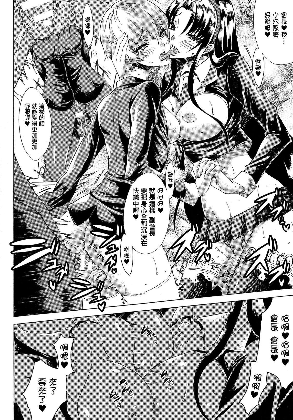 Kachiki na Onna ga Buzama na Ahegao o Sarasu Made 62