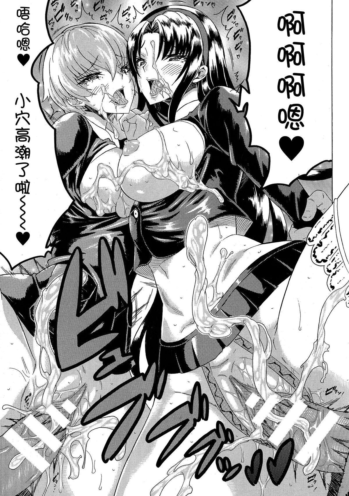 Kachiki na Onna ga Buzama na Ahegao o Sarasu Made 63