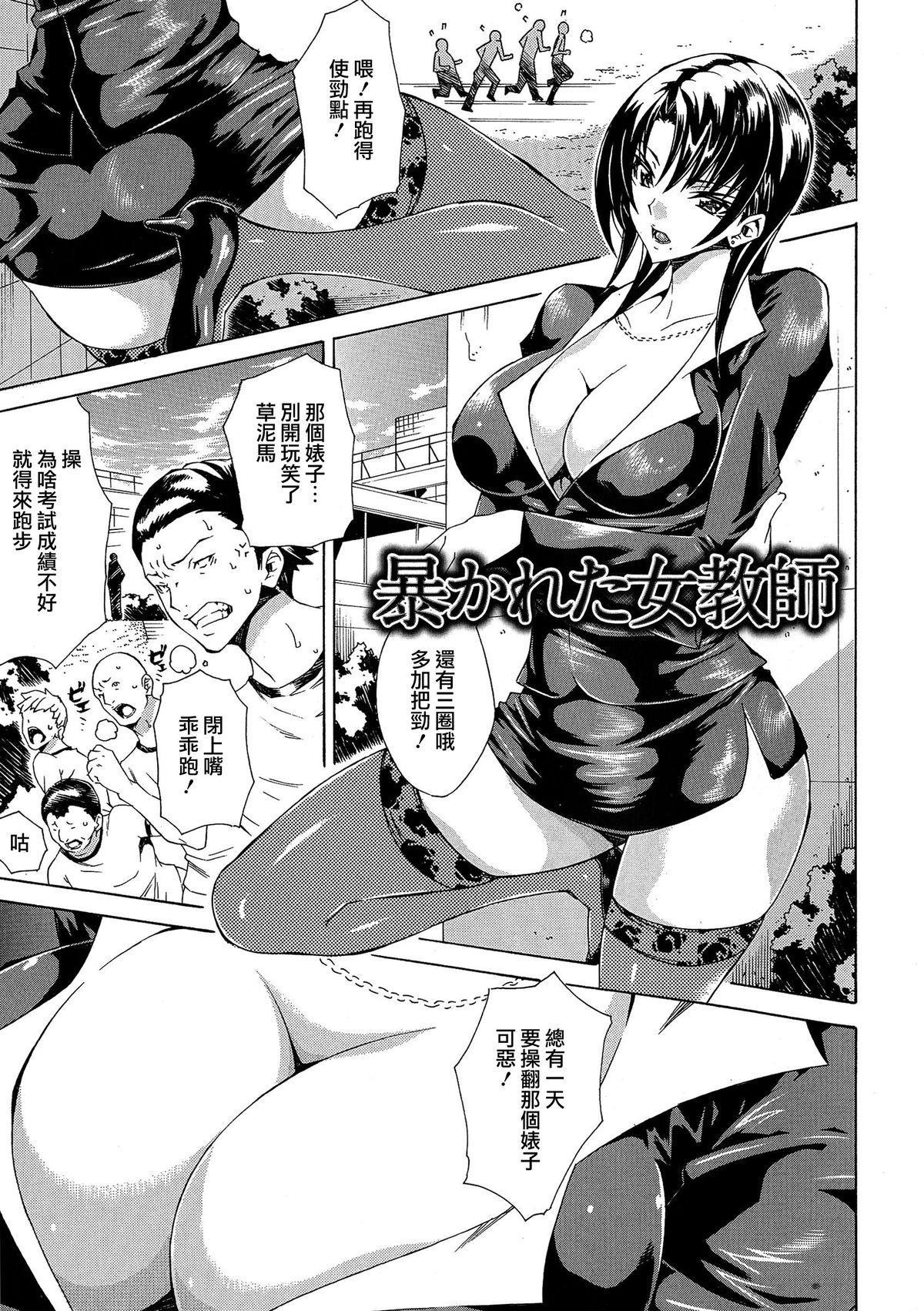 Kachiki na Onna ga Buzama na Ahegao o Sarasu Made 65