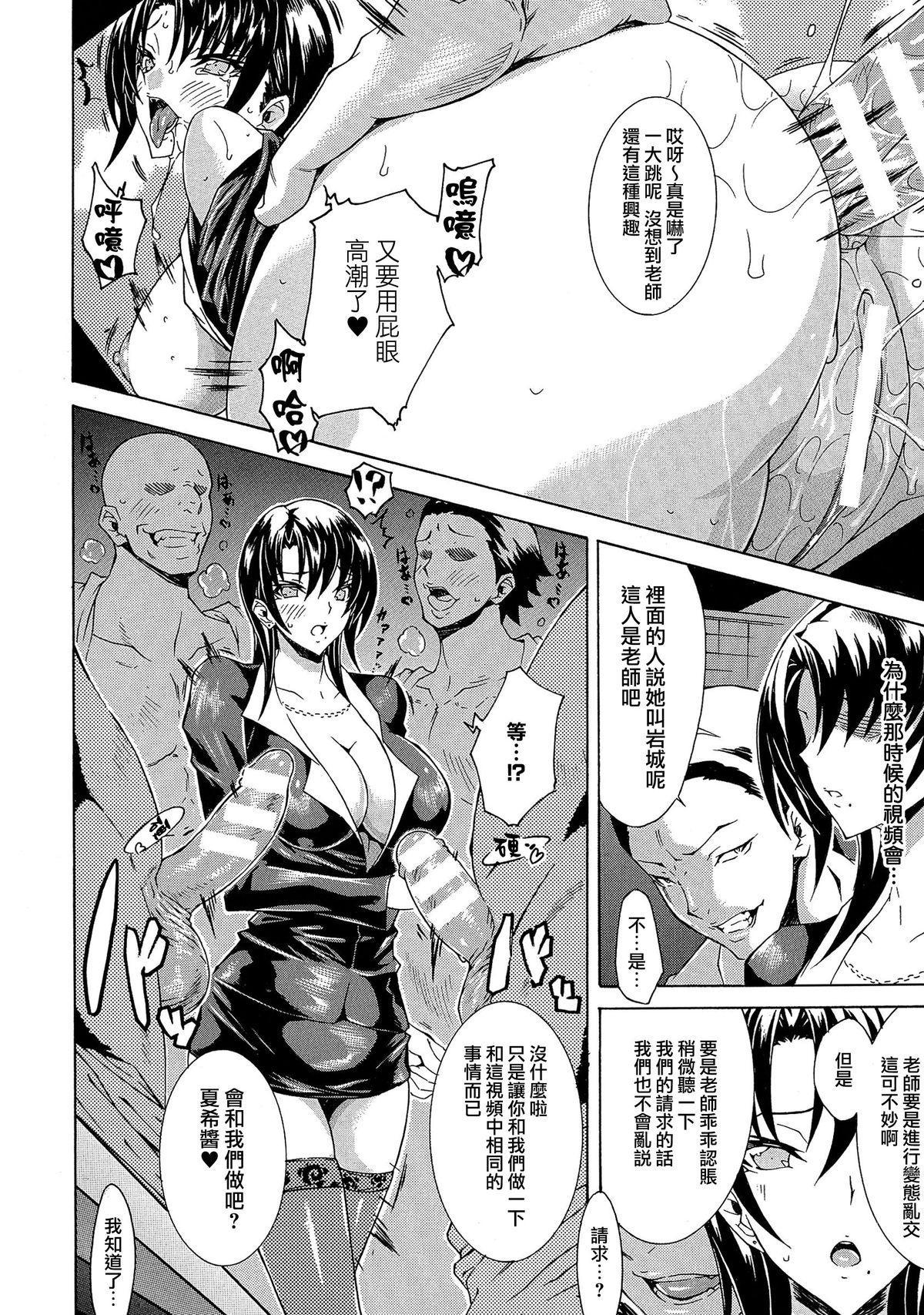 Kachiki na Onna ga Buzama na Ahegao o Sarasu Made 68