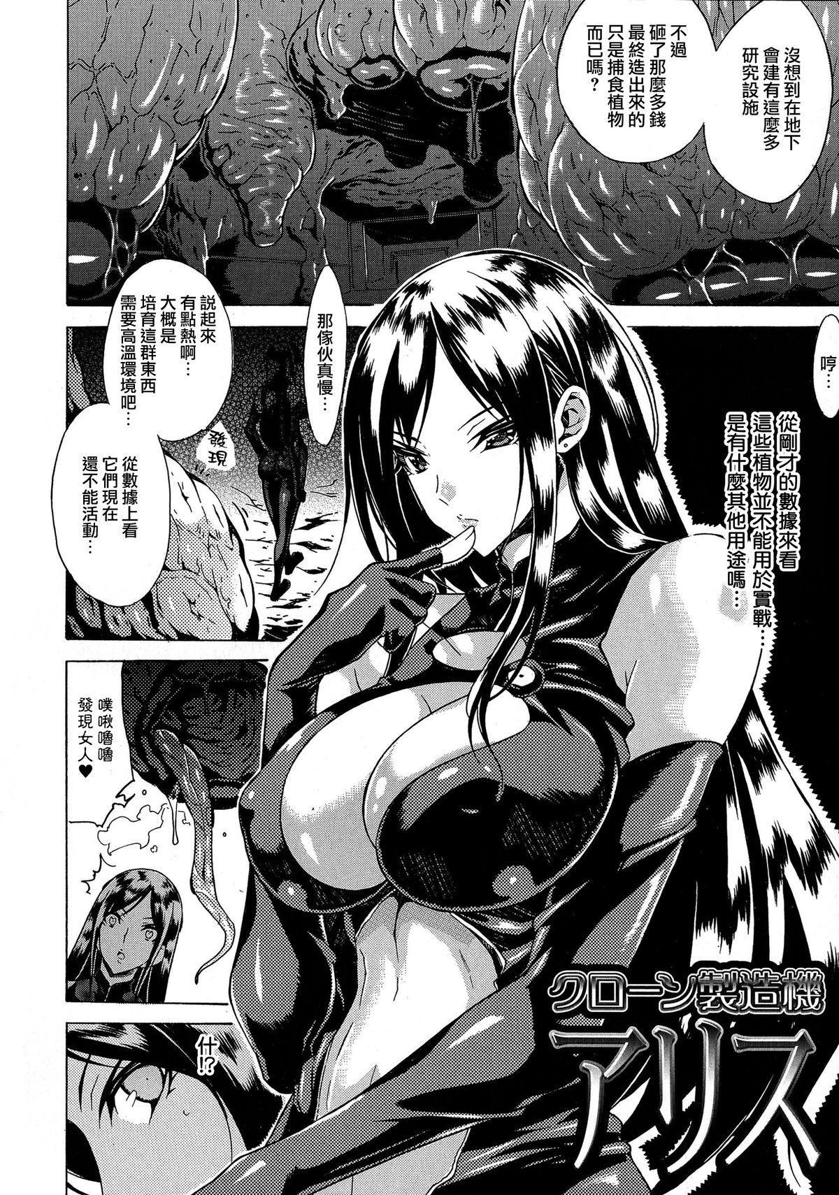 Kachiki na Onna ga Buzama na Ahegao o Sarasu Made 6