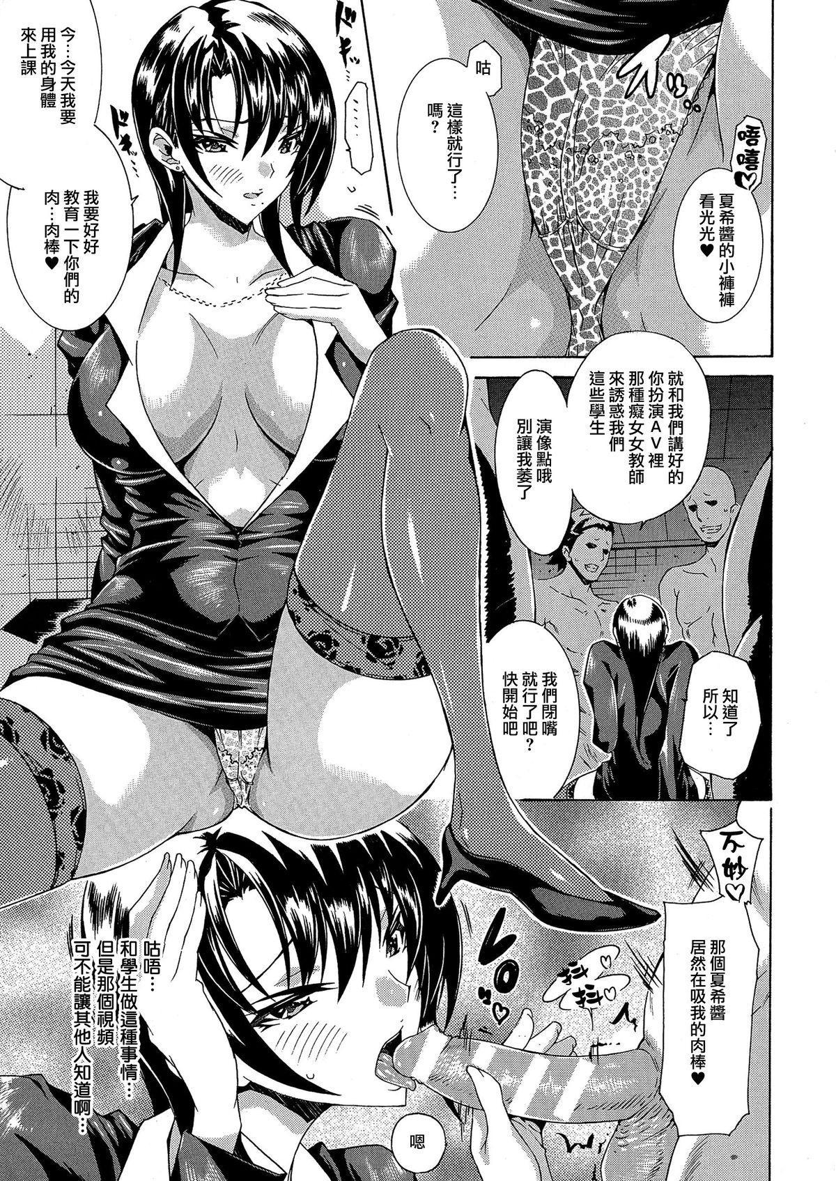 Kachiki na Onna ga Buzama na Ahegao o Sarasu Made 69