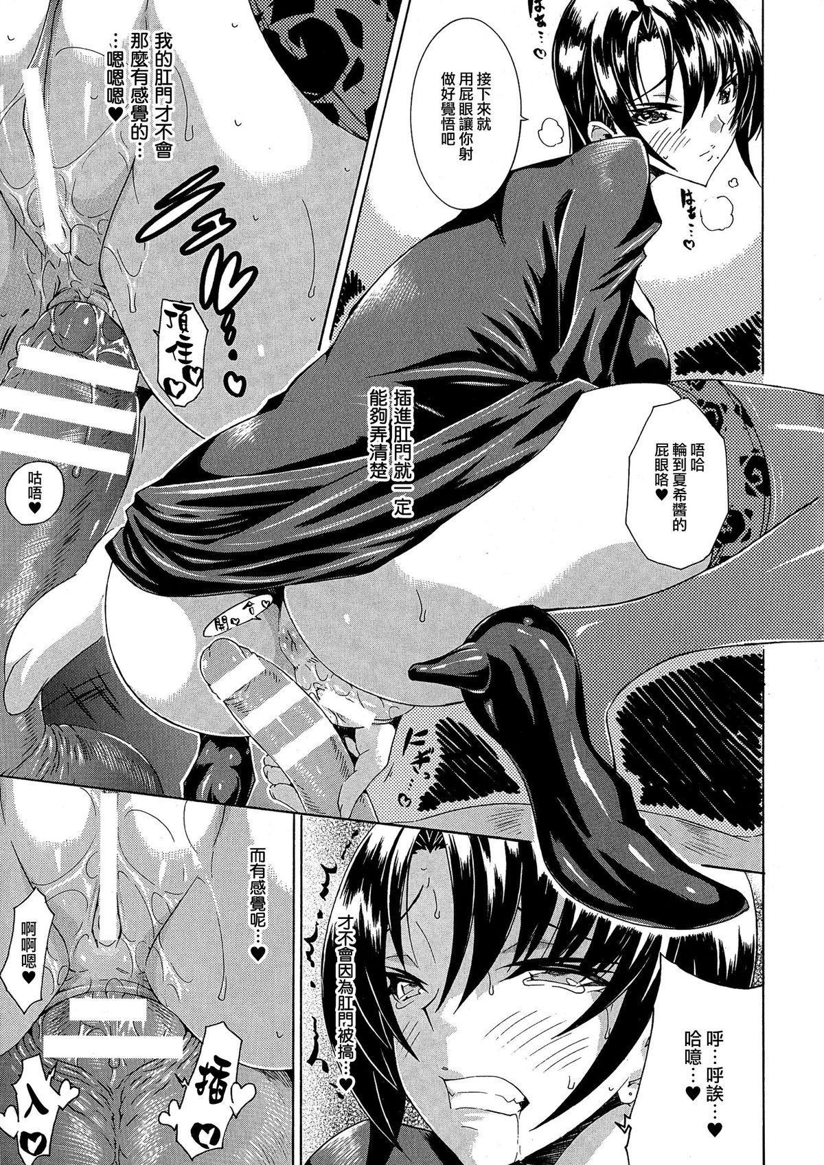 Kachiki na Onna ga Buzama na Ahegao o Sarasu Made 75