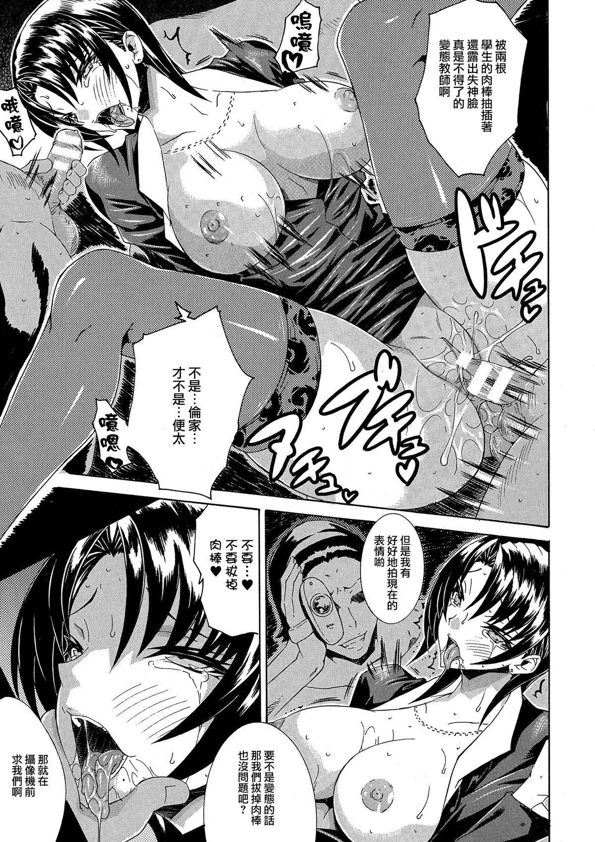 Kachiki na Onna ga Buzama na Ahegao o Sarasu Made 79