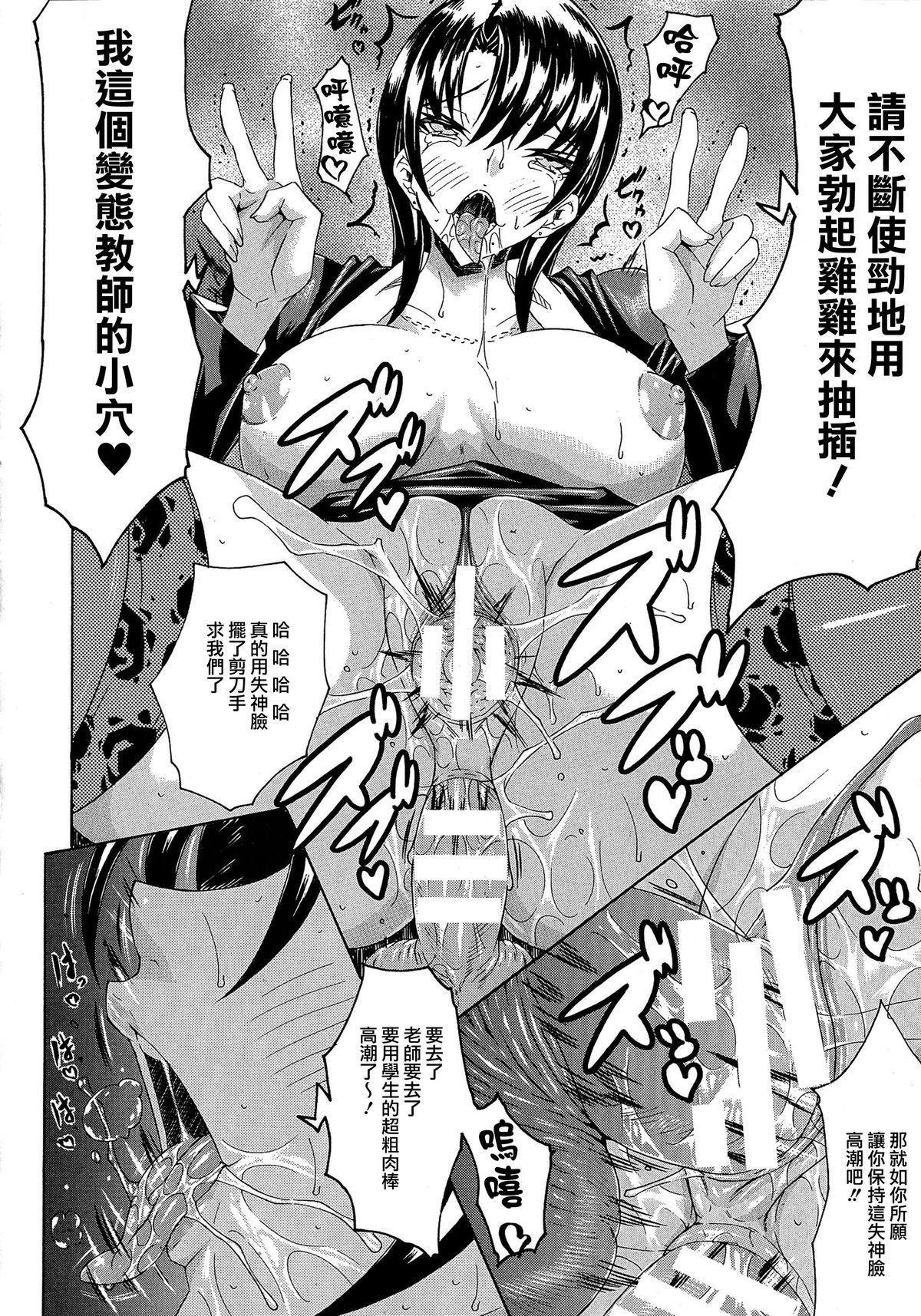 Kachiki na Onna ga Buzama na Ahegao o Sarasu Made 80