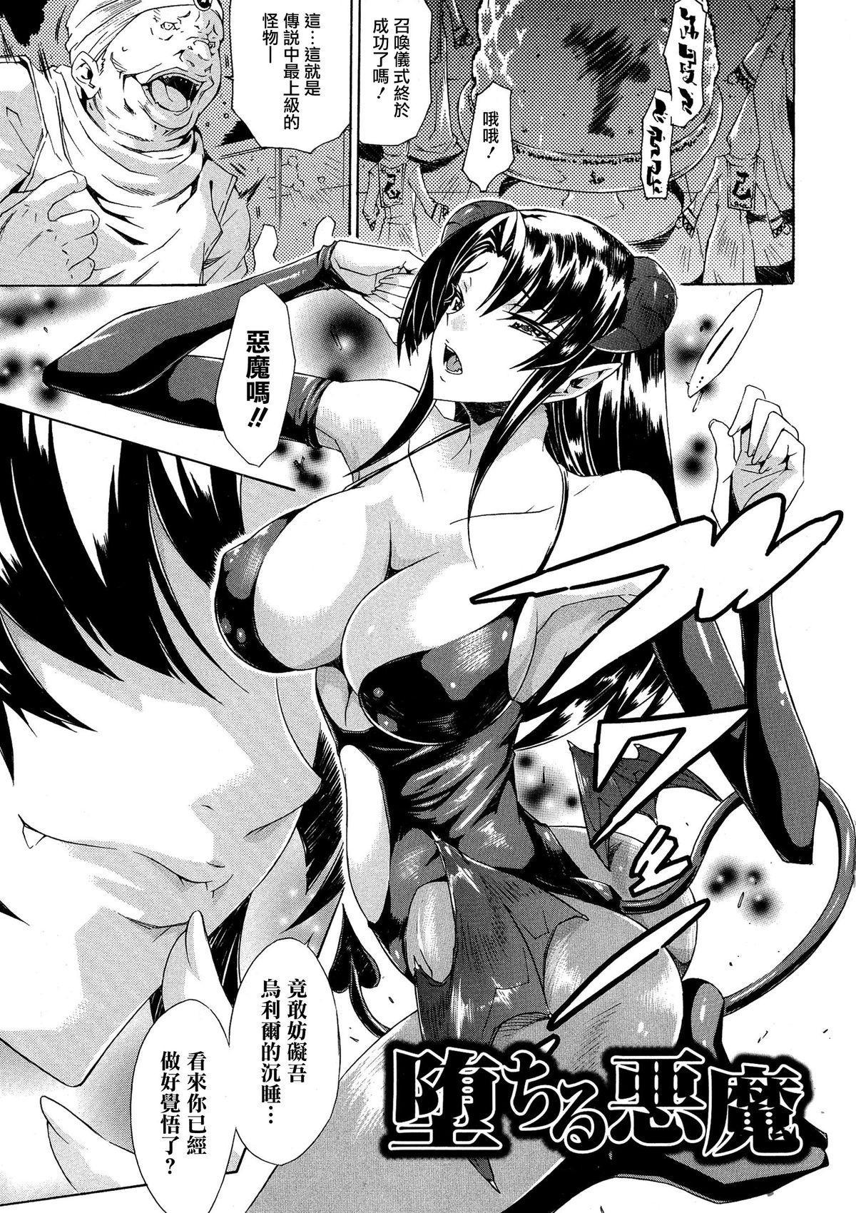 Kachiki na Onna ga Buzama na Ahegao o Sarasu Made 83