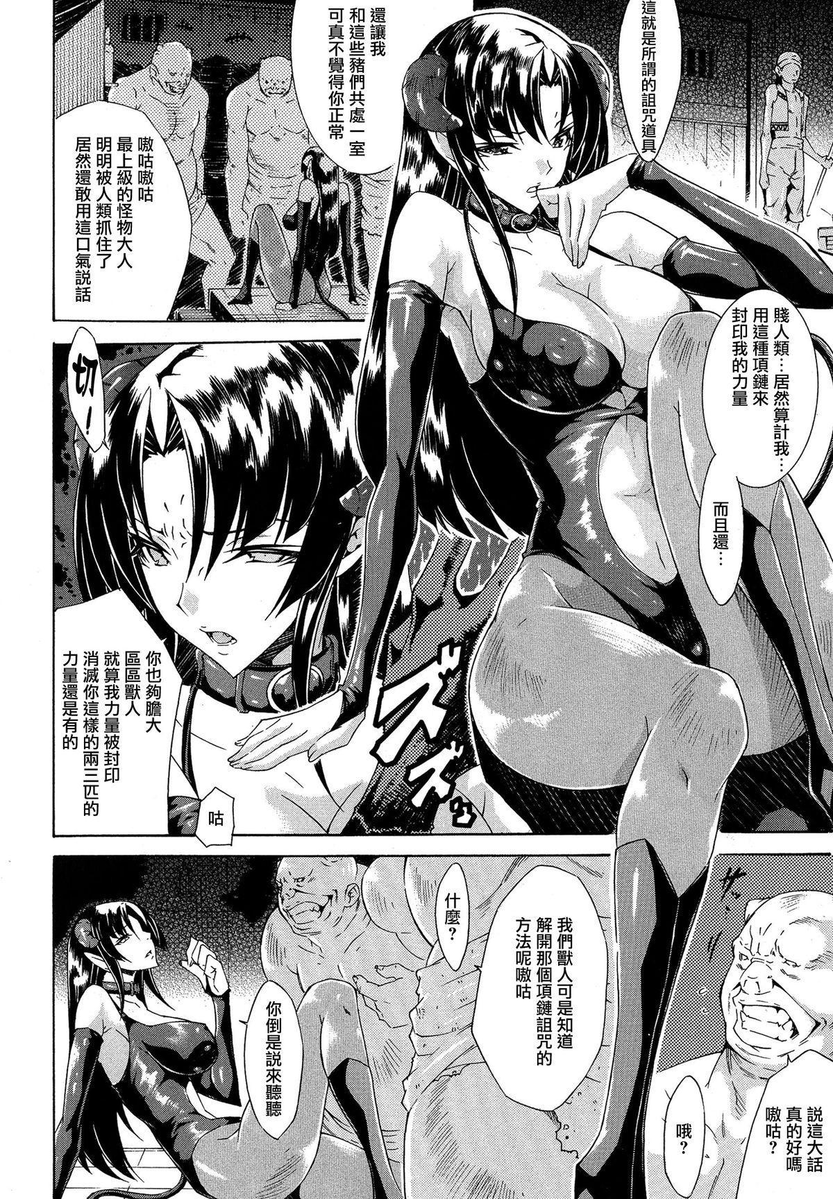 Kachiki na Onna ga Buzama na Ahegao o Sarasu Made 86