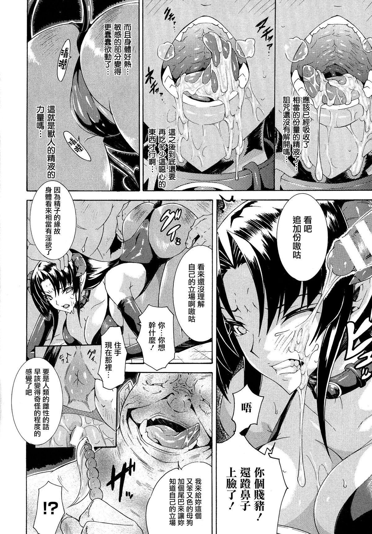 Kachiki na Onna ga Buzama na Ahegao o Sarasu Made 90