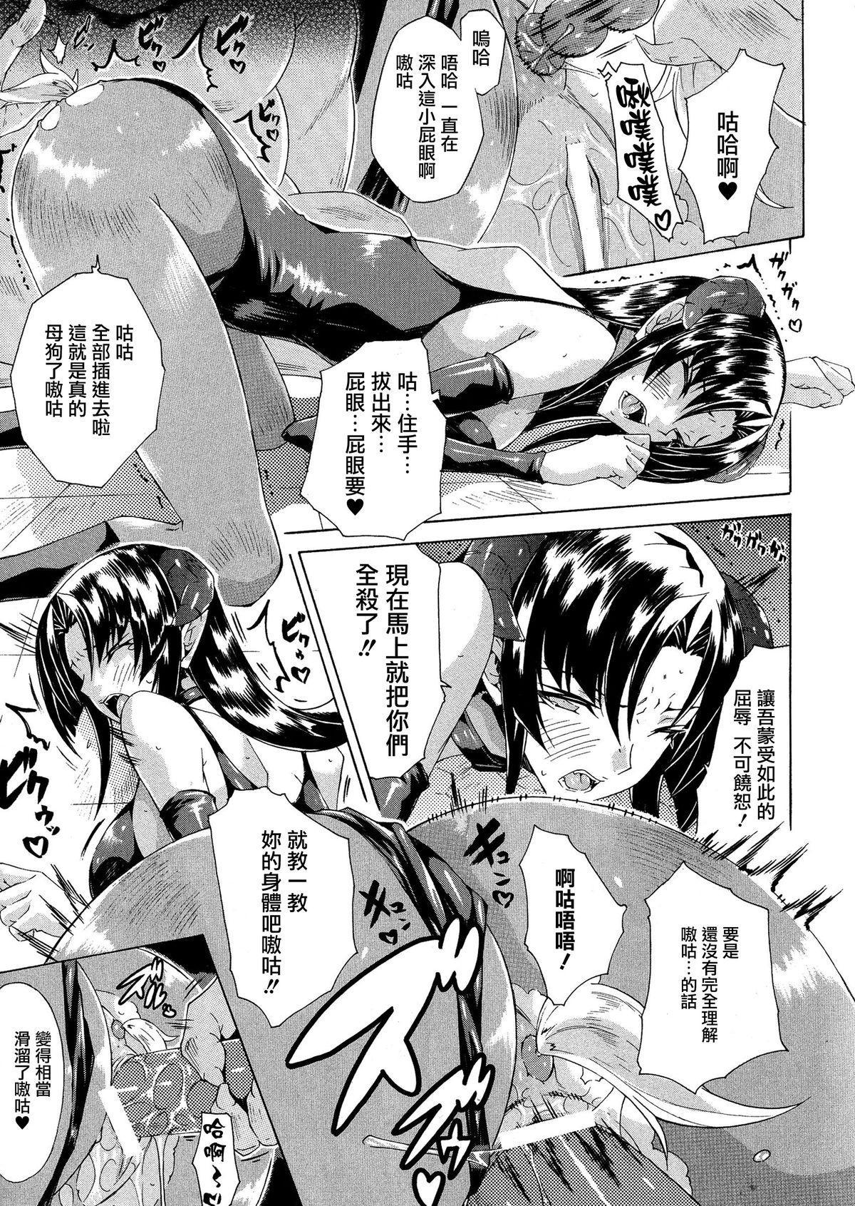 Kachiki na Onna ga Buzama na Ahegao o Sarasu Made 91