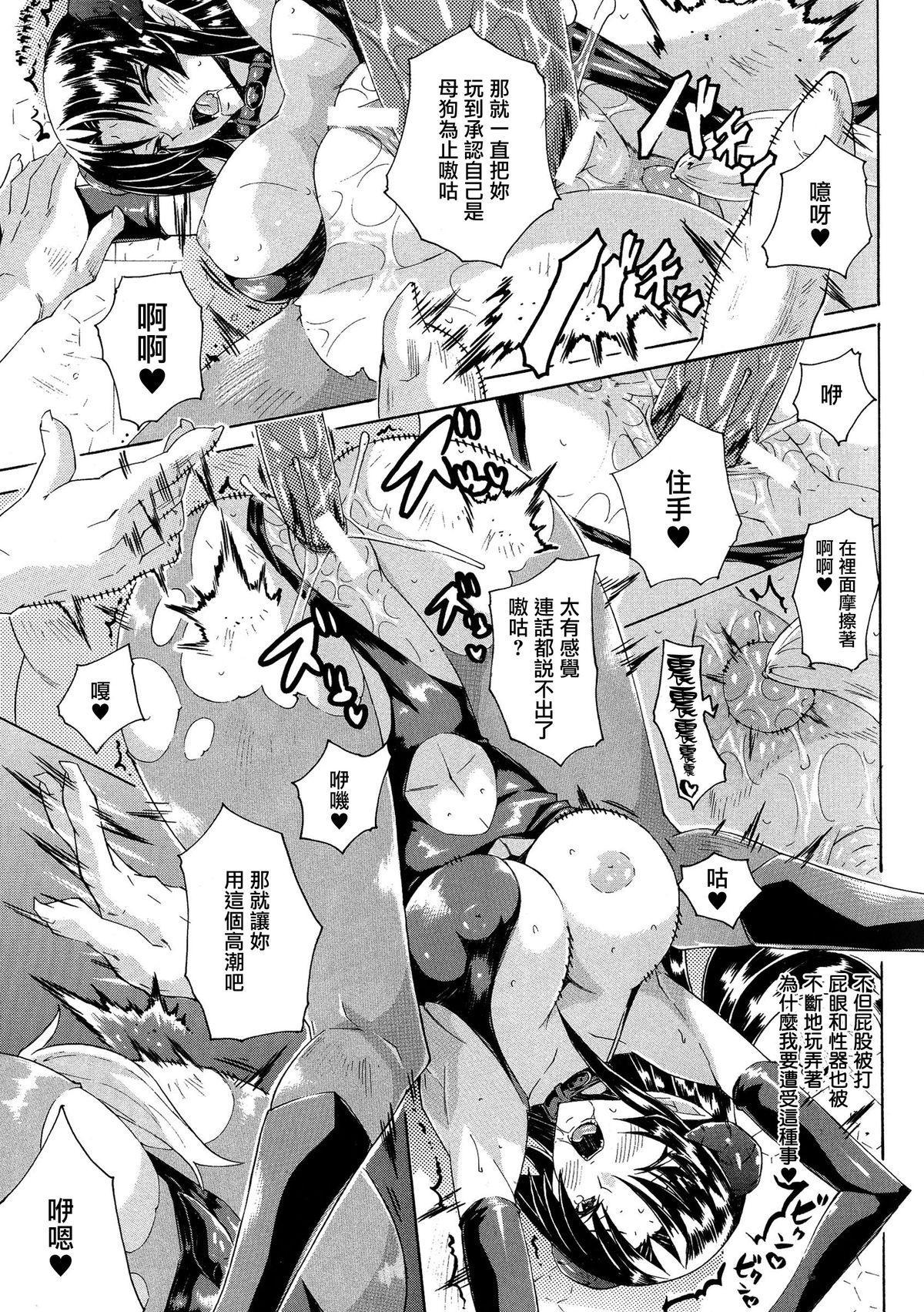 Kachiki na Onna ga Buzama na Ahegao o Sarasu Made 93