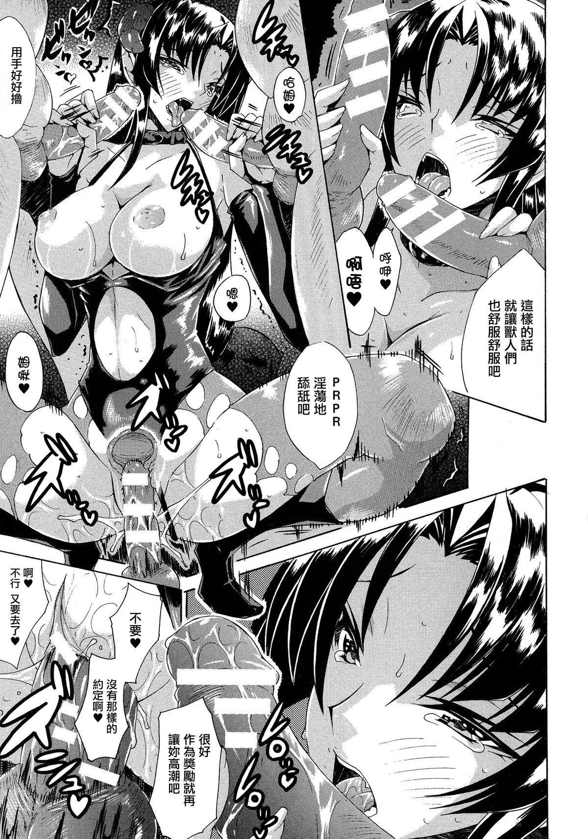Kachiki na Onna ga Buzama na Ahegao o Sarasu Made 97