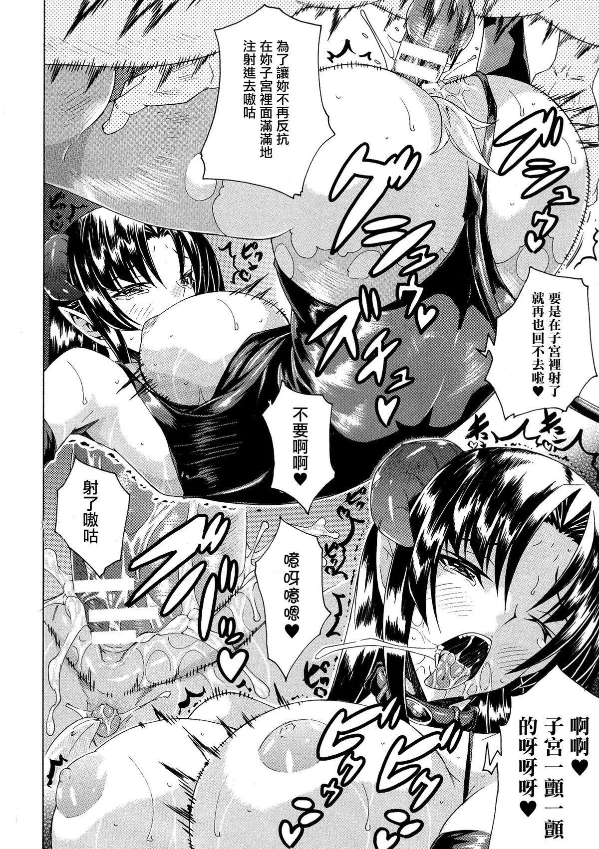 Kachiki na Onna ga Buzama na Ahegao o Sarasu Made 98