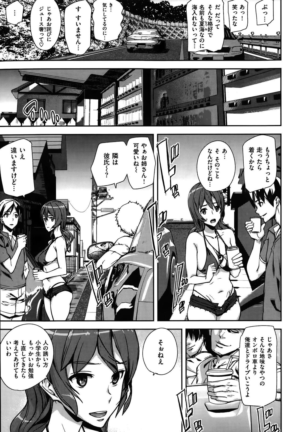 COMIC Kairakuten 2015-09 170