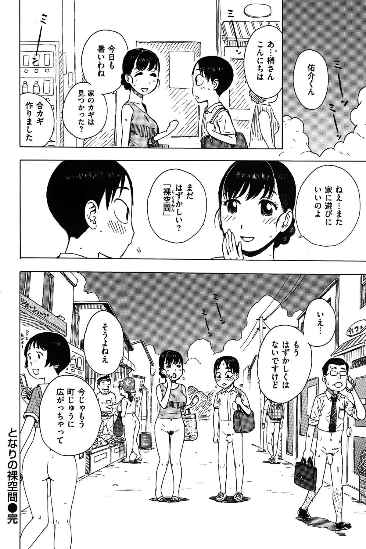 COMIC Kairakuten 2015-09 283