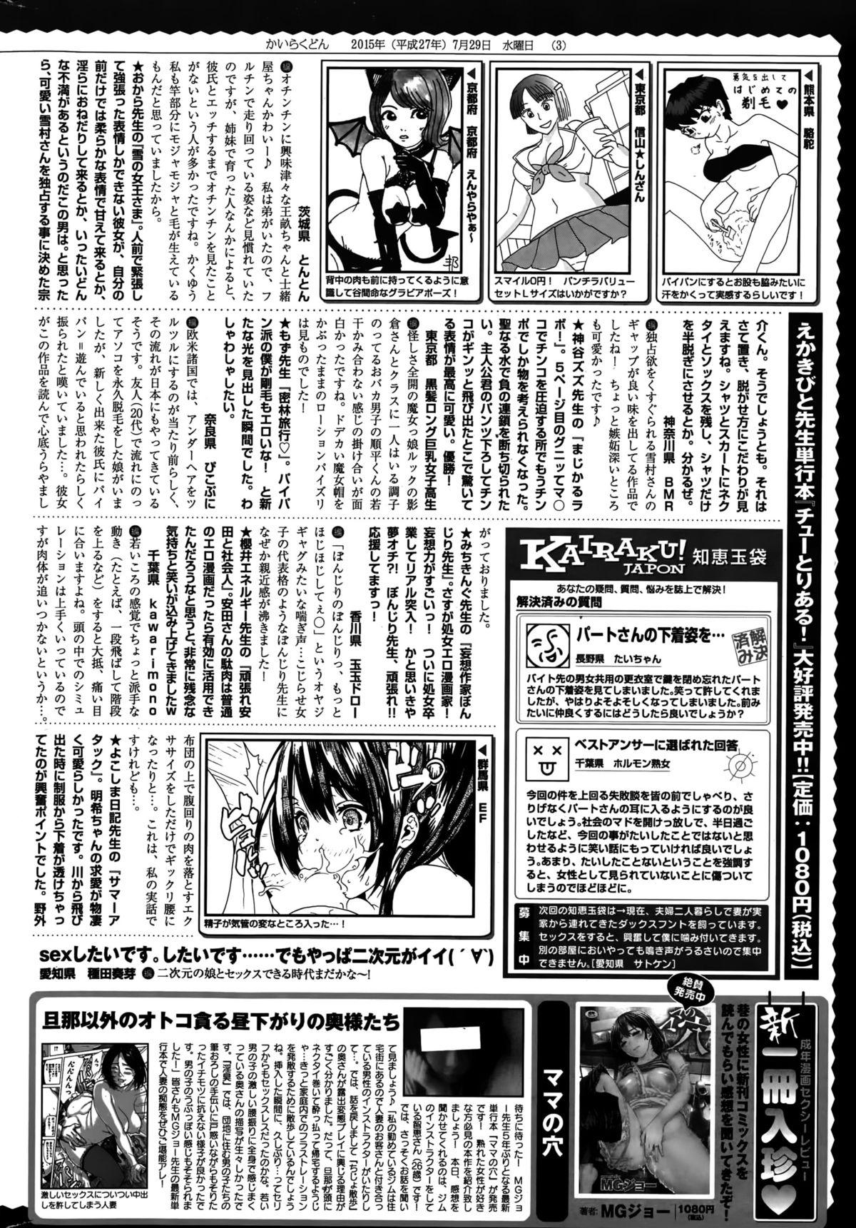 COMIC Kairakuten 2015-09 387