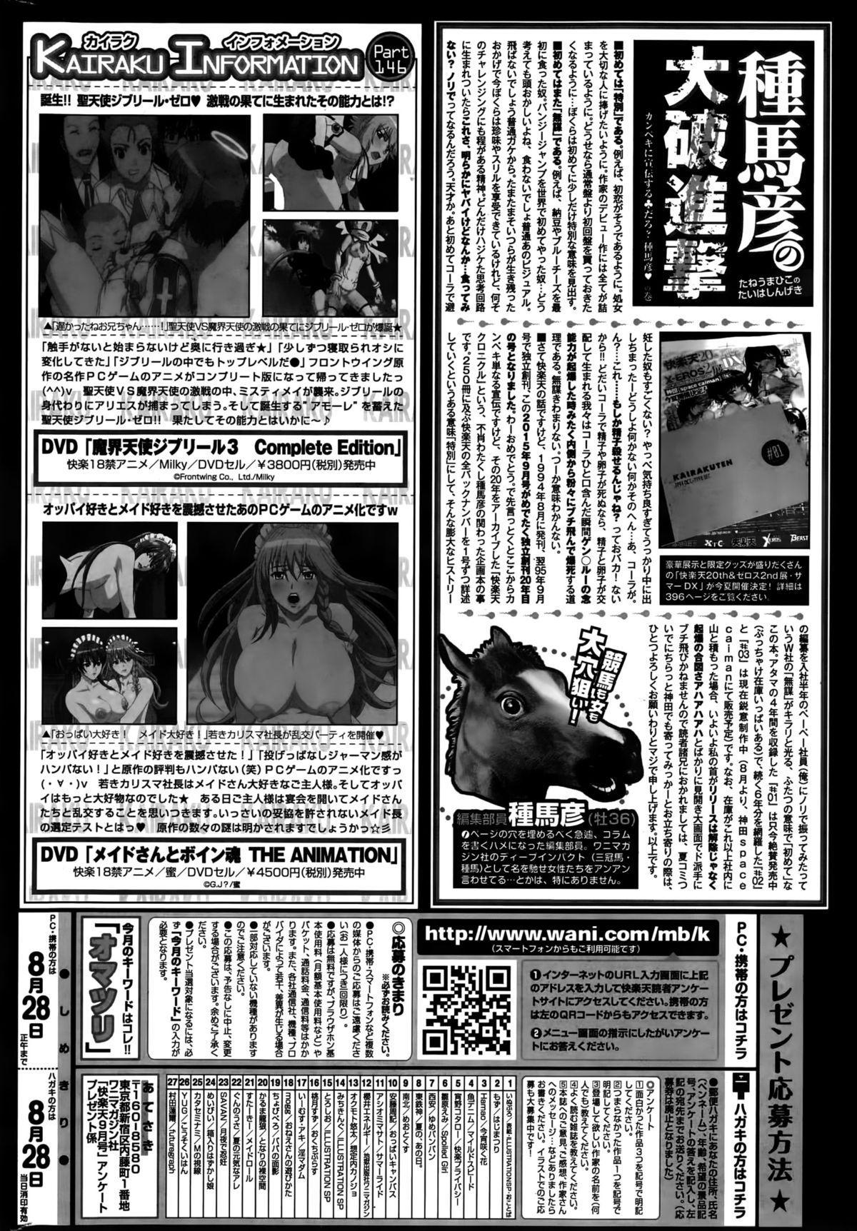 COMIC Kairakuten 2015-09 389