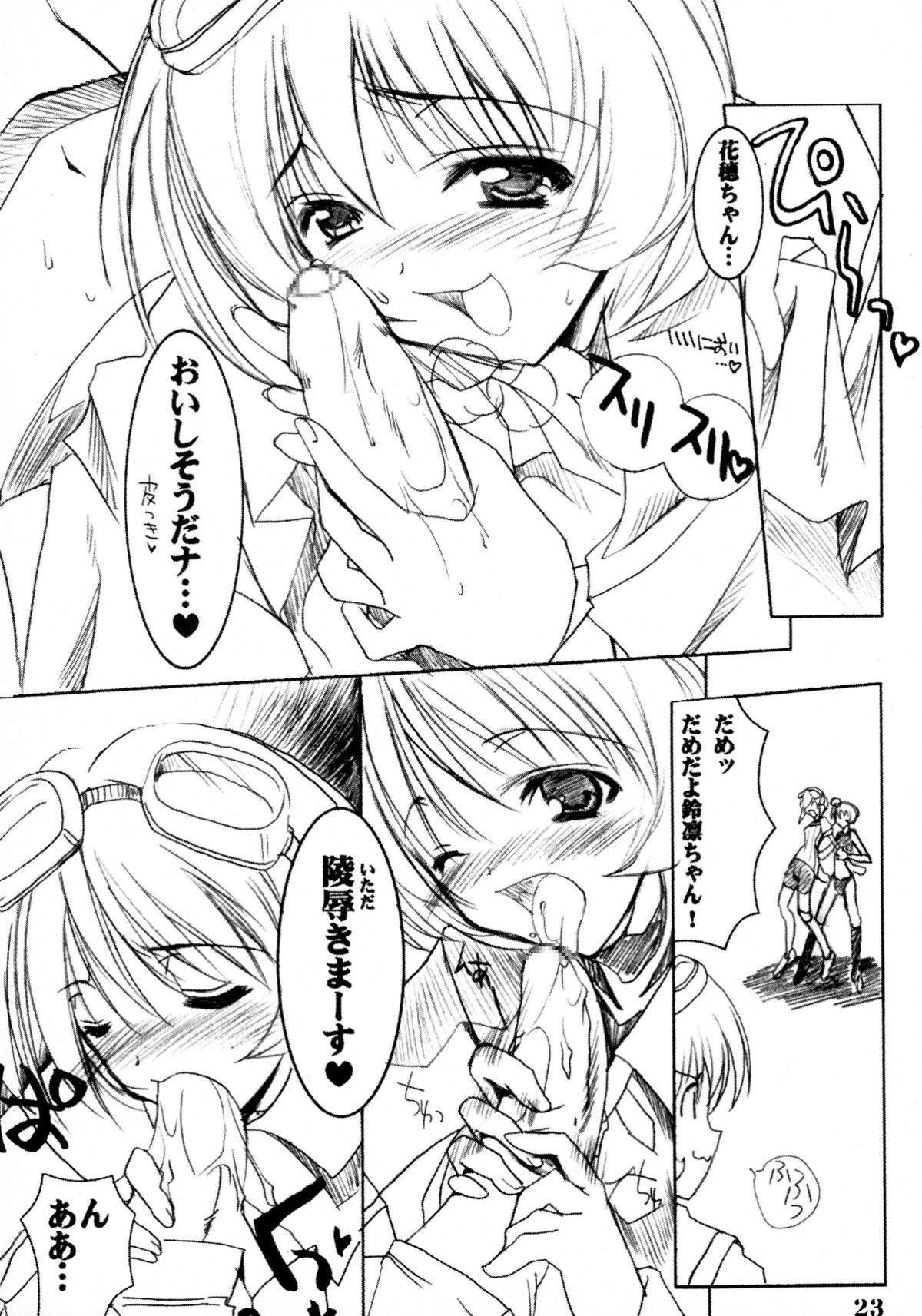Binzume Sisters 2 21