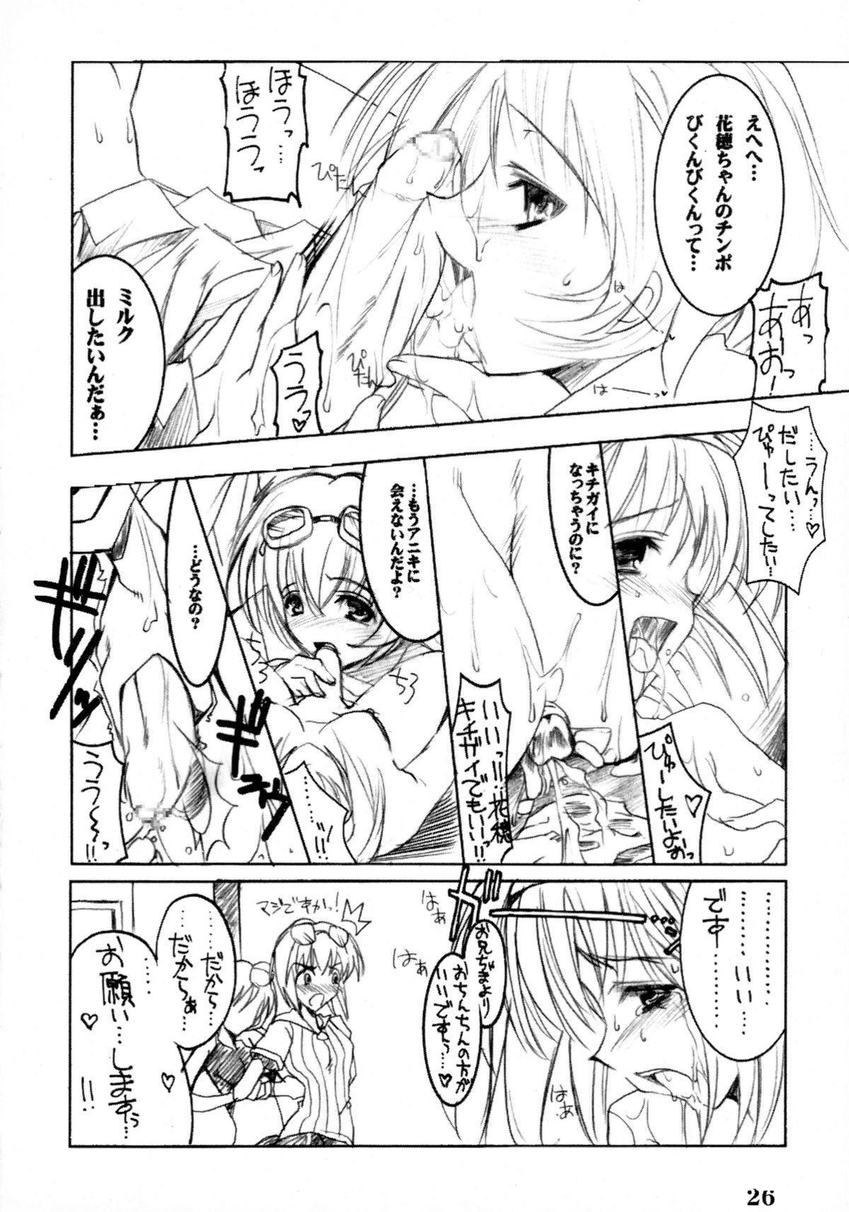 Binzume Sisters 2 24