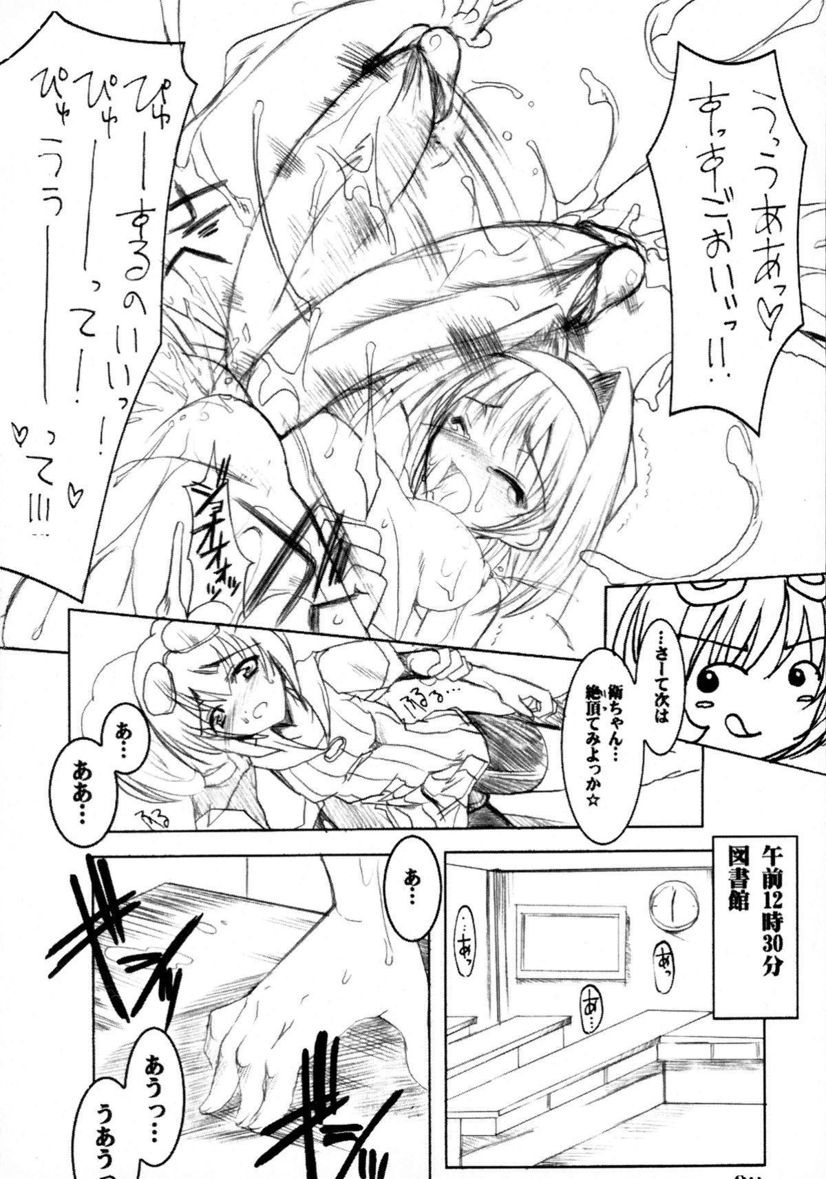Binzume Sisters 2 26