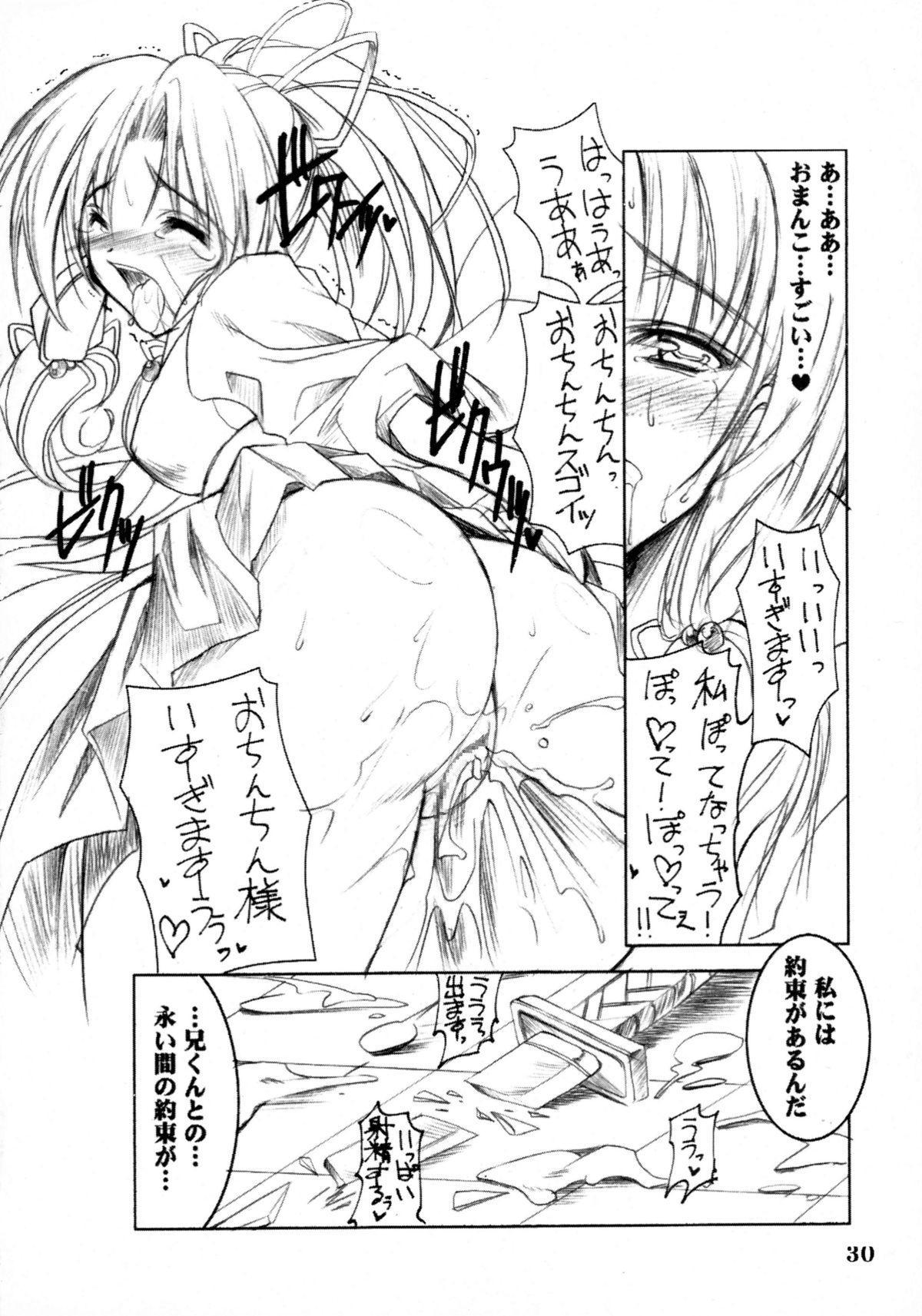 Binzume Sisters 2 28