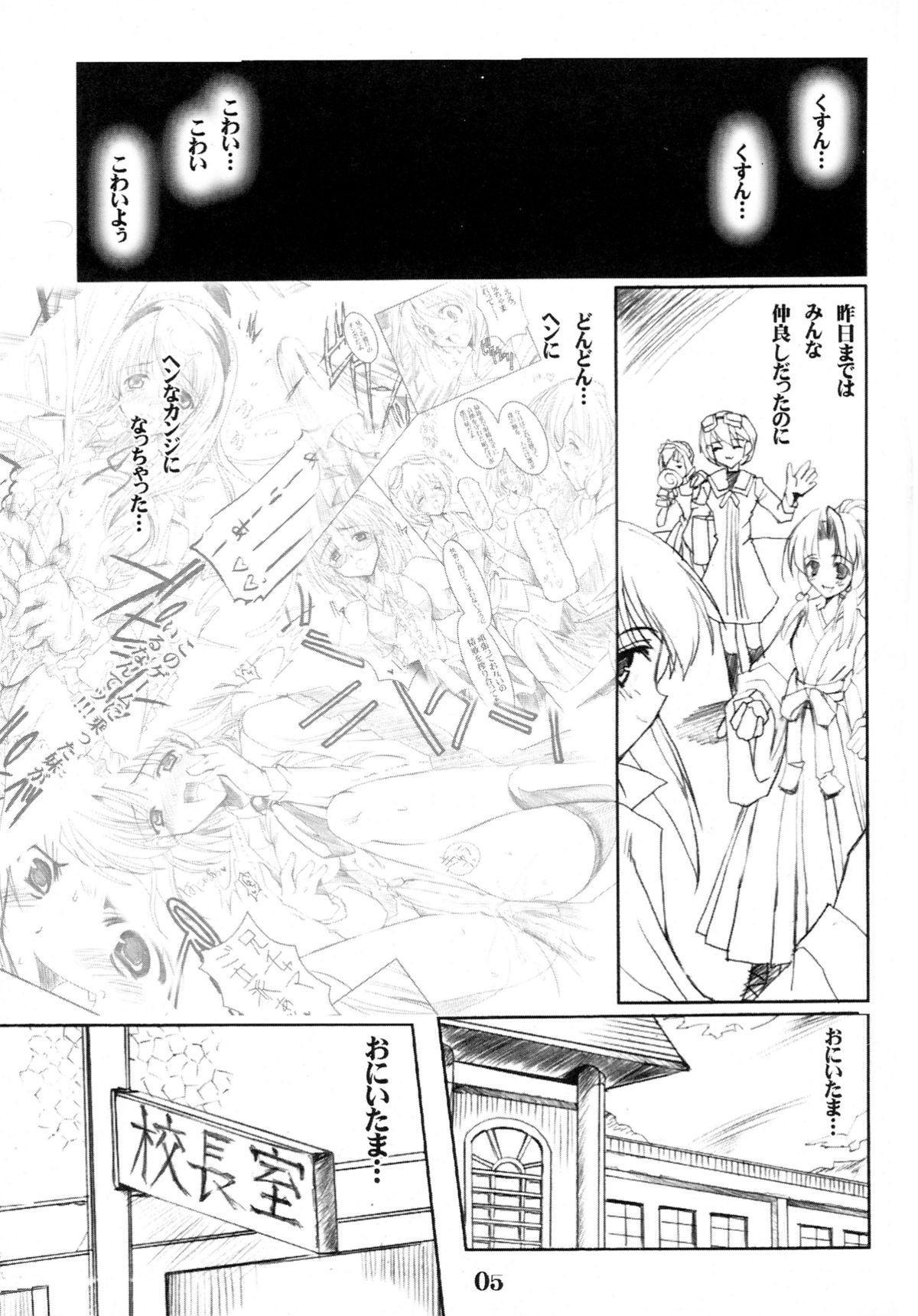 Binzume Sisters 2 4
